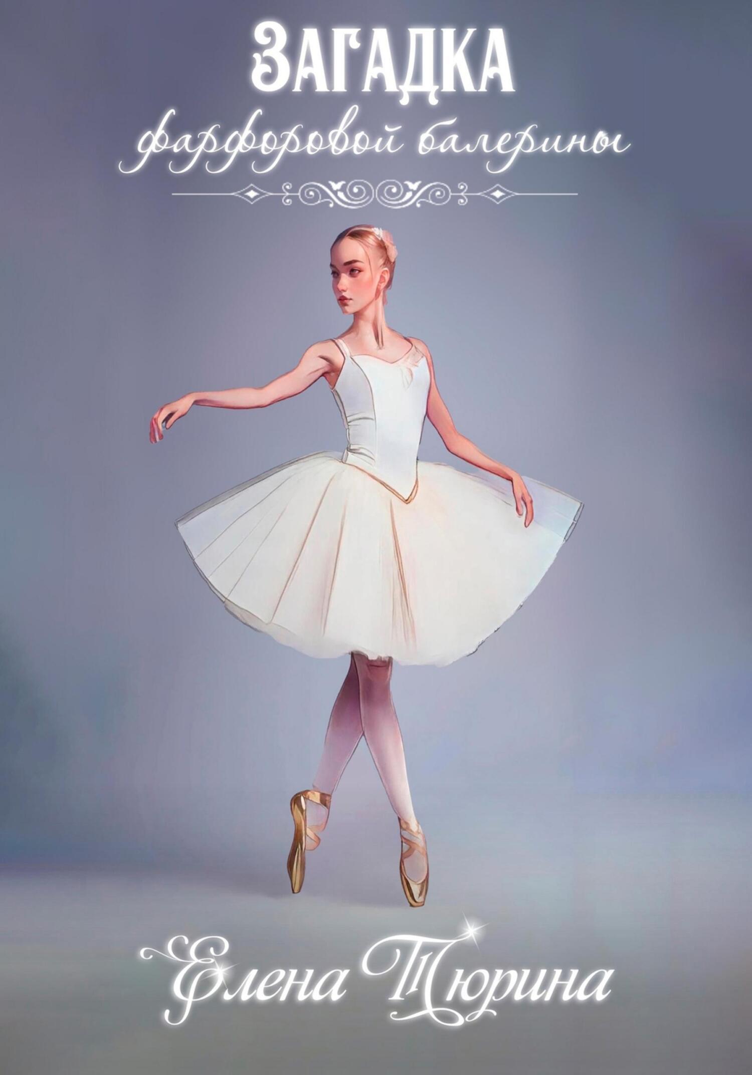 Елена Тюрина - Загадка фарфоровой балерины