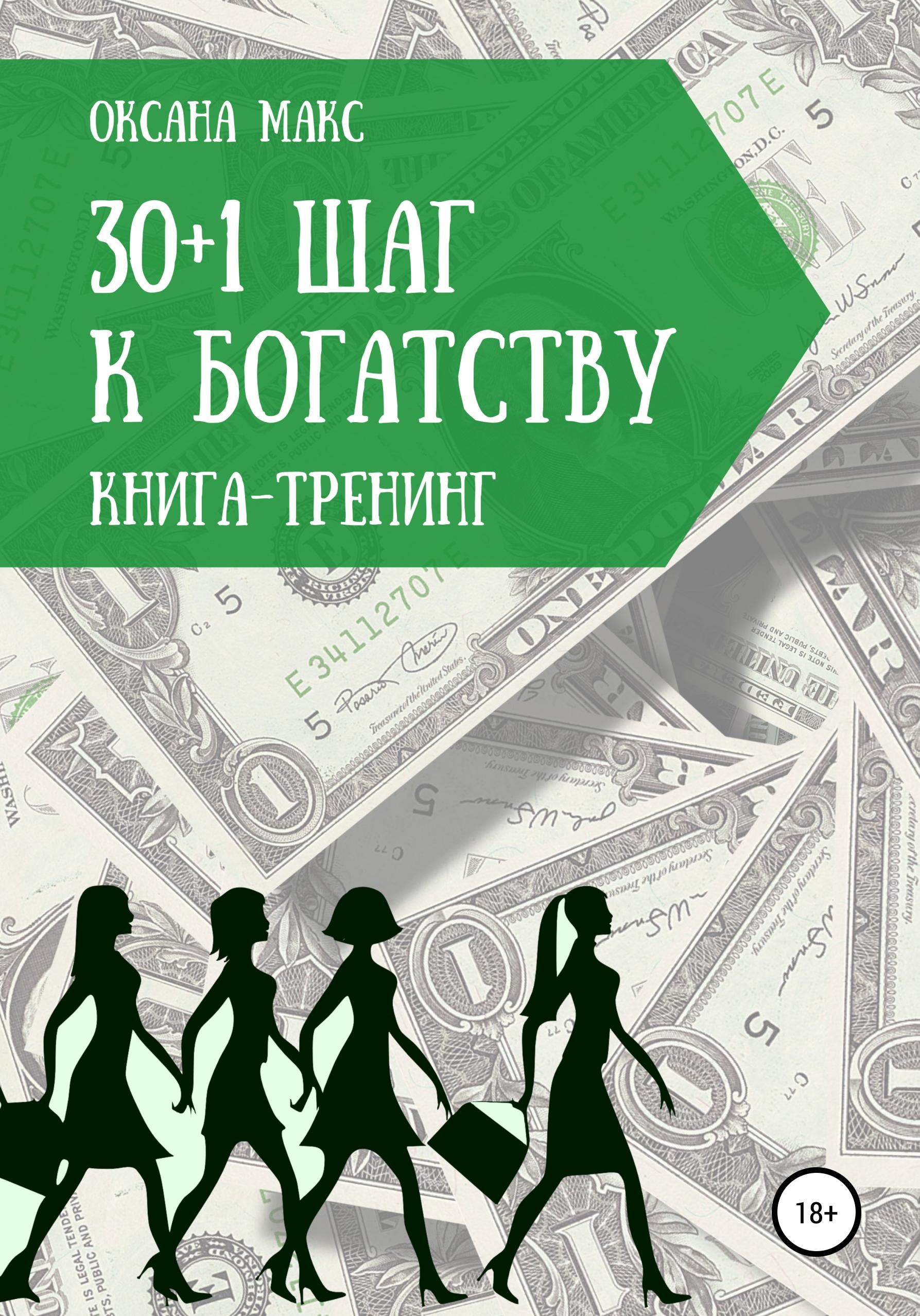 Оксана Макс - Книга-тренинг. 30+1 шаг к богатству