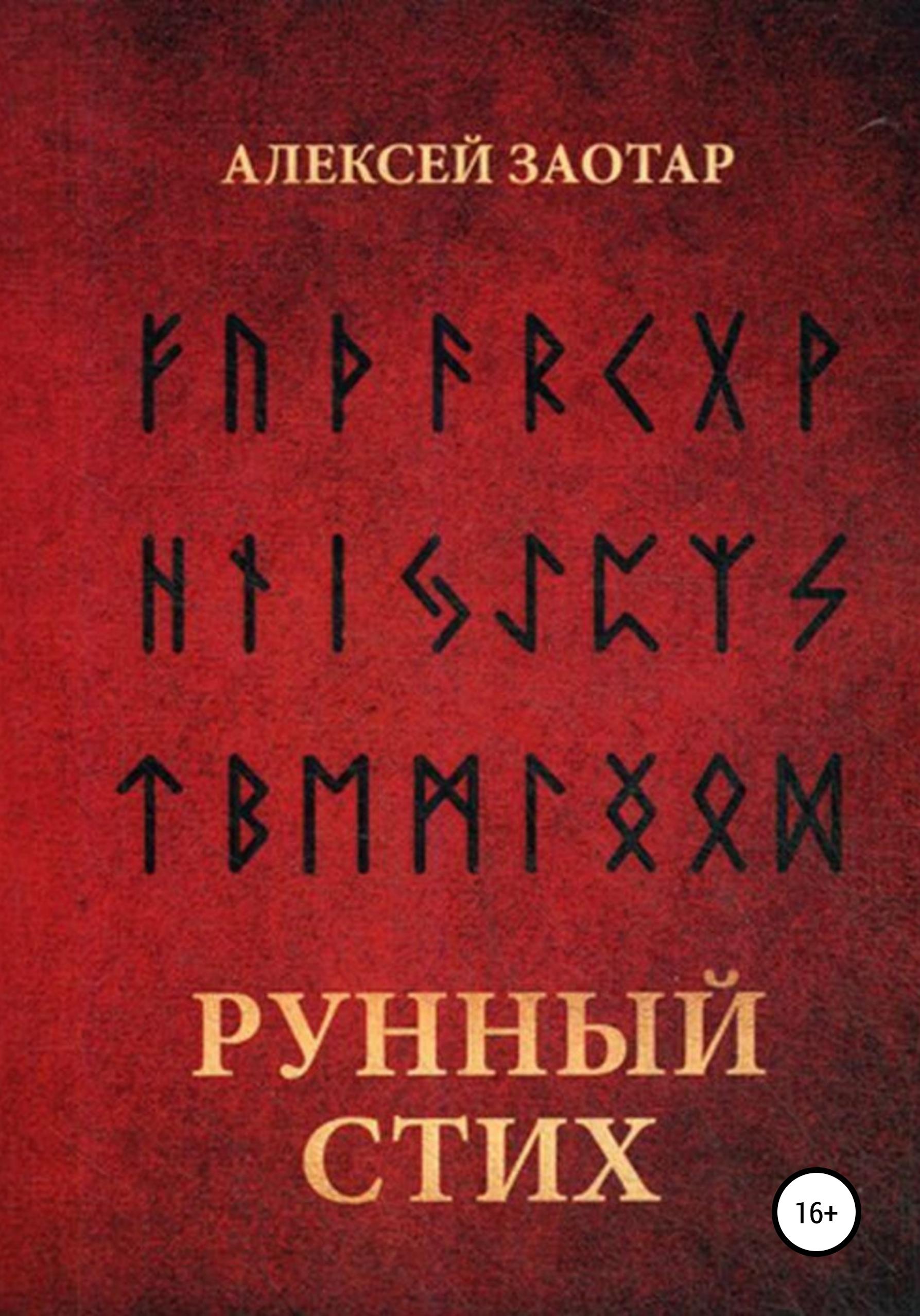Алексей Заотар - Рунный стих