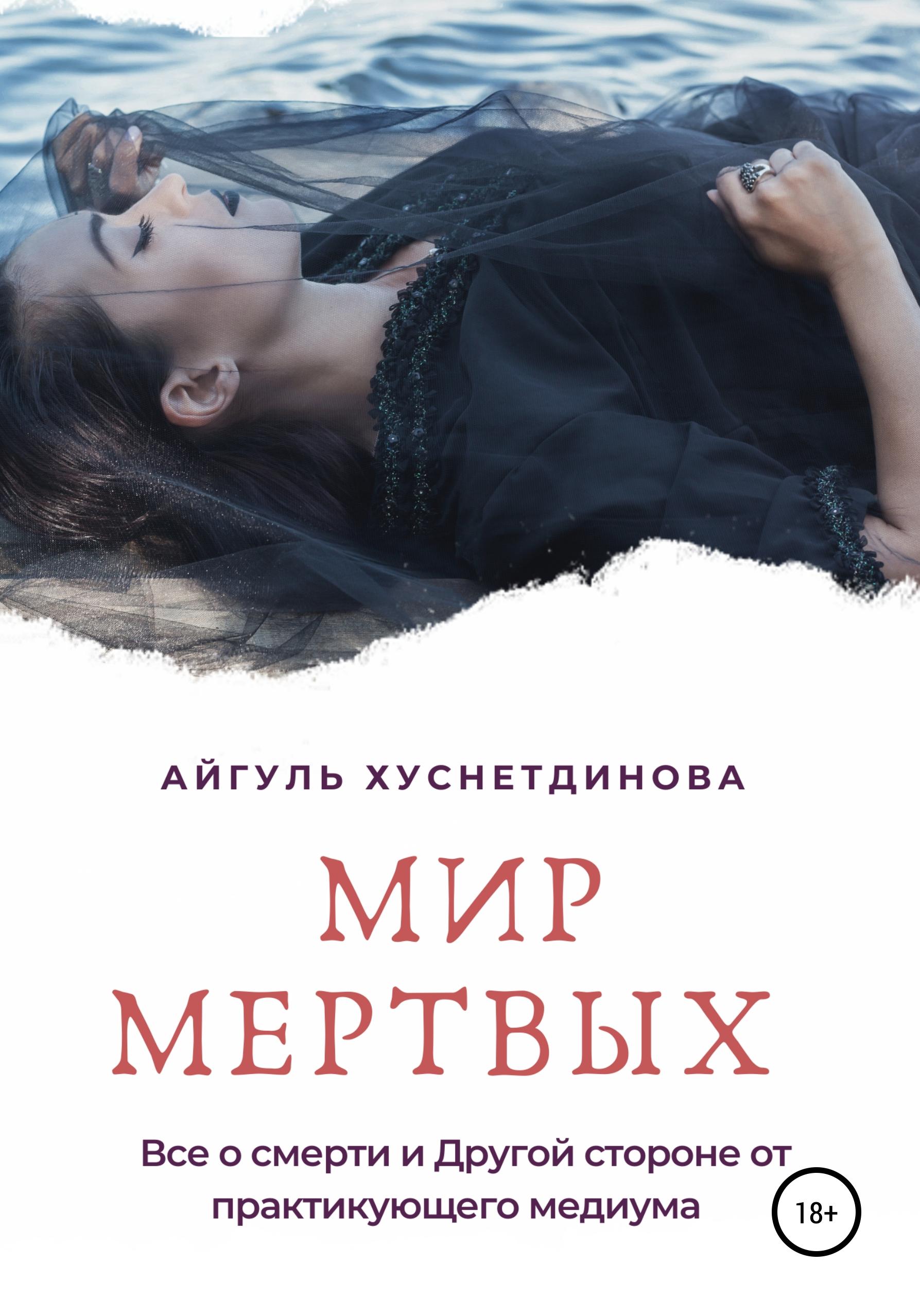 Купить книгу Мир мертвых. Все о смерти и Другой стороне от практикующего медиума, автора Айгуль Хуснетдиновой