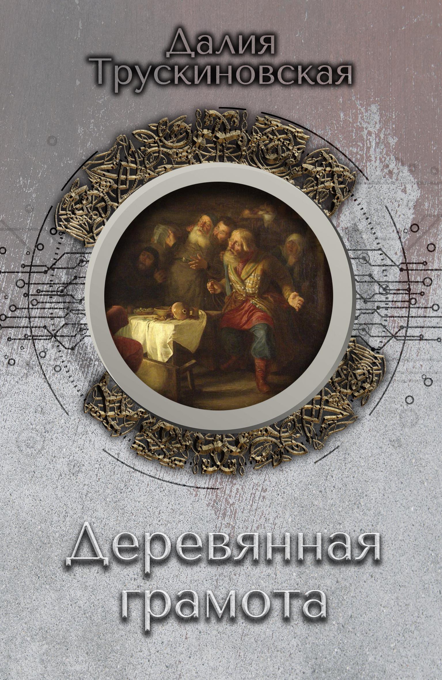 Далия Трускиновская - Деревянная грамота