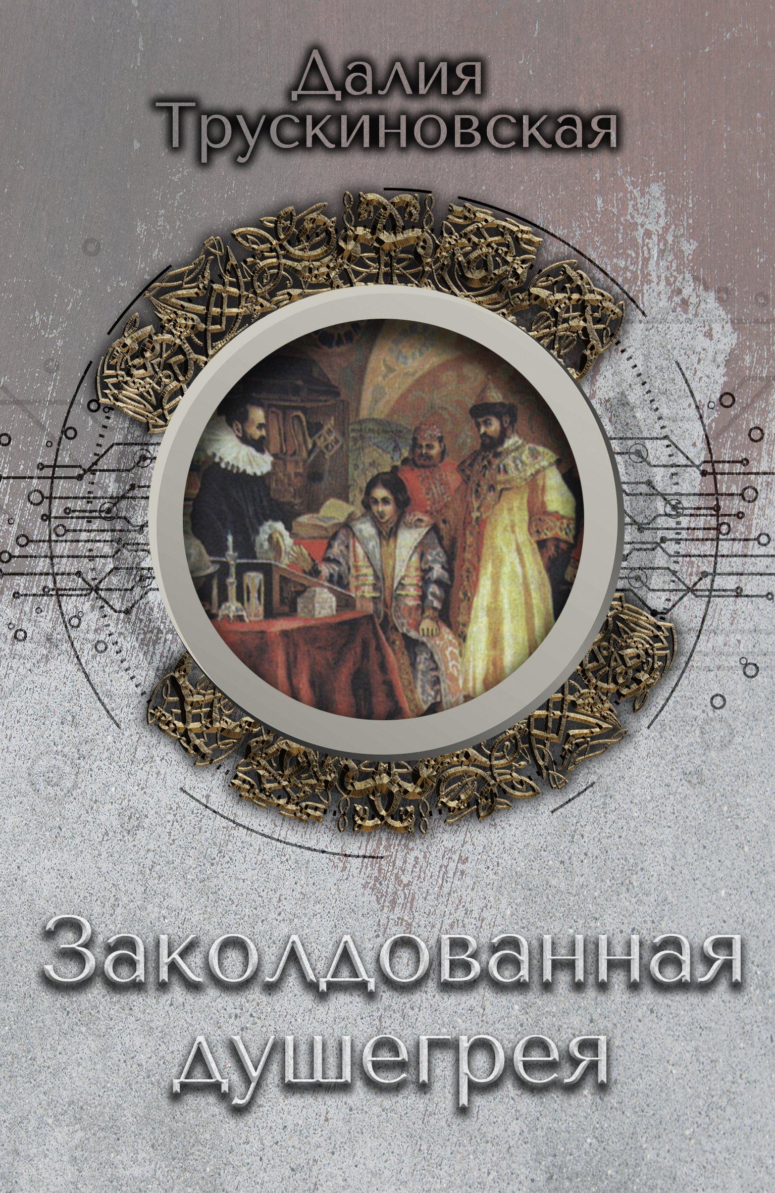 Далия Трускиновская - Заколдованная душегрея