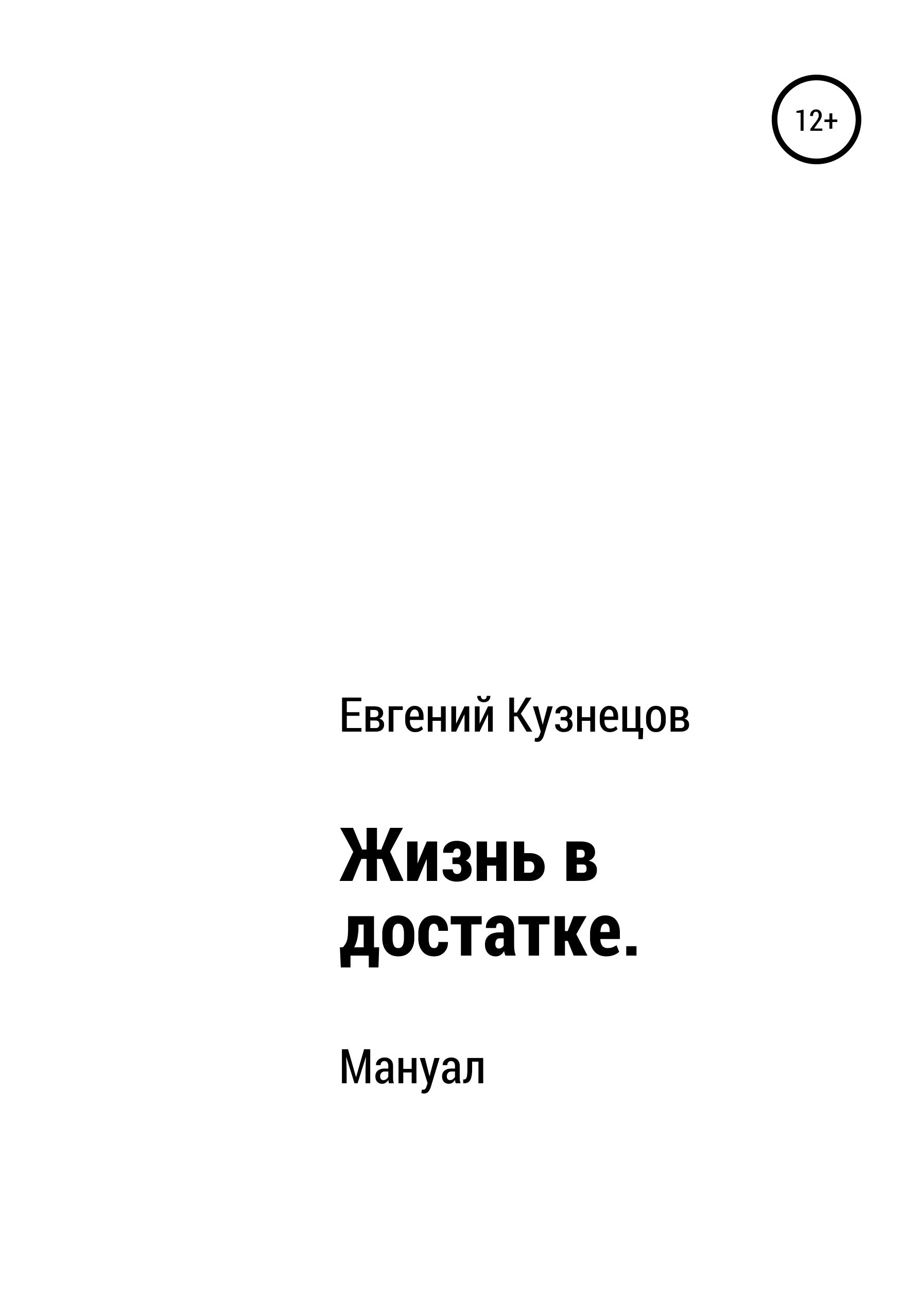 Евгений Кузнецов - Жизнь в достатке. Мануал