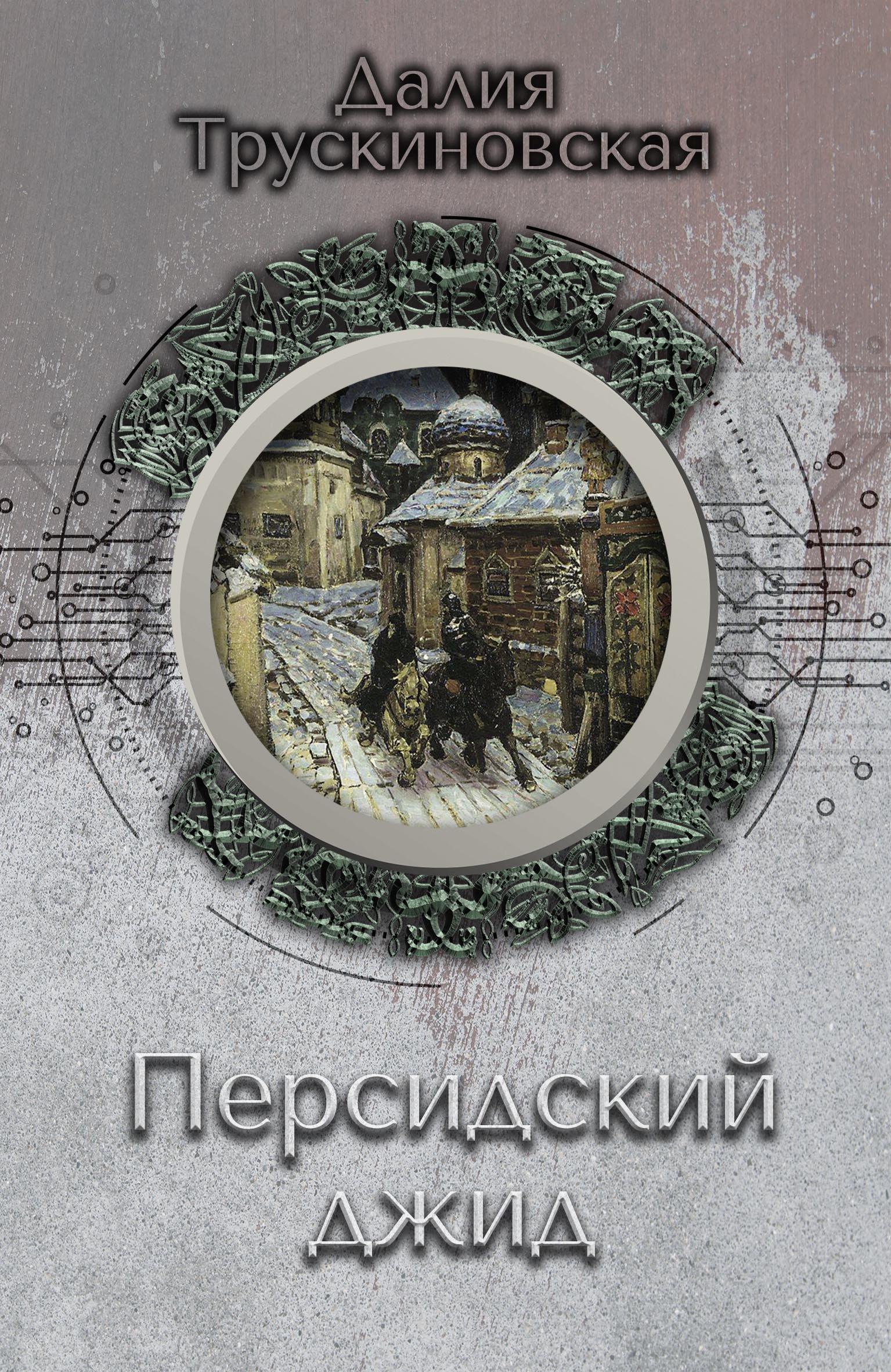 Далия Трускиновская - Персидский джид
