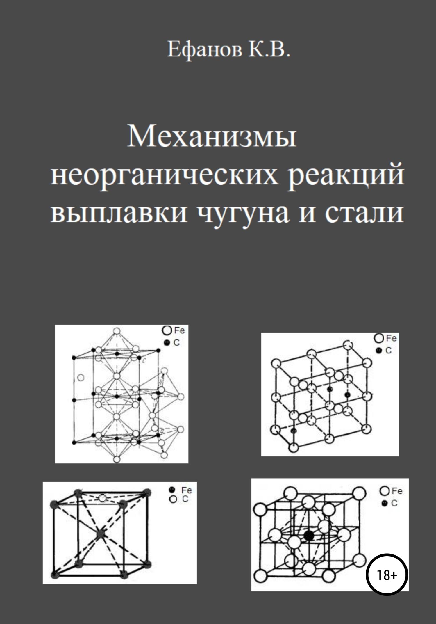 Купить книгу Механизмы неорганических реакций выплавки чугуна и стали, автора Константина Владимировича Ефанова