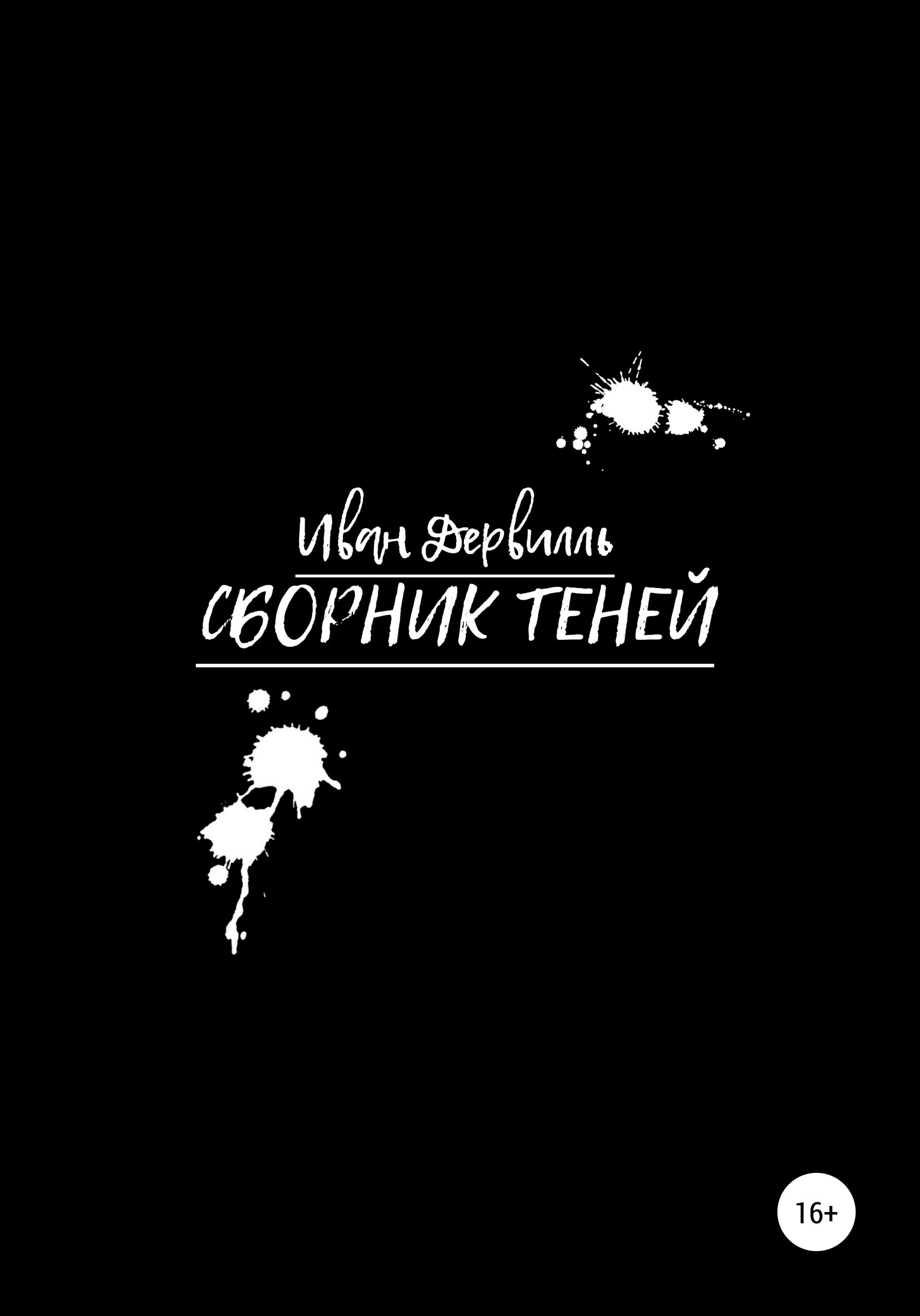 Купить книгу Сборник Теней, автора Ивана Мирославовича Дервилля