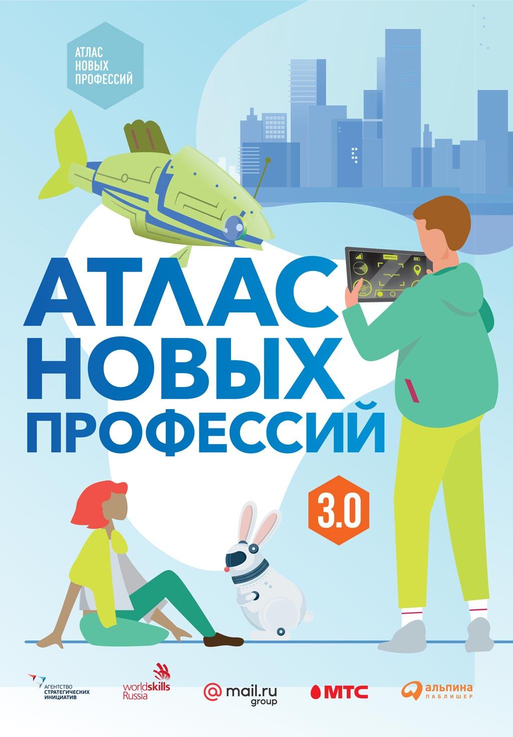 Купить книгу Атлас новых профессий 3.0, автора Дарьи Варламовой