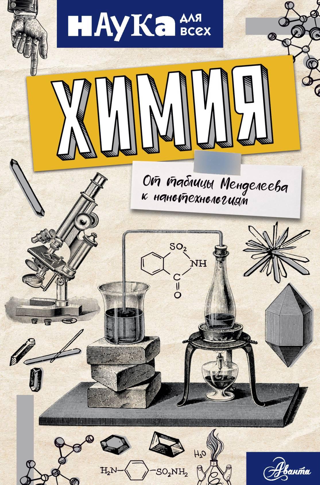 Купить книгу Химия. От таблицы Менделеева к нанотехнологиям, автора