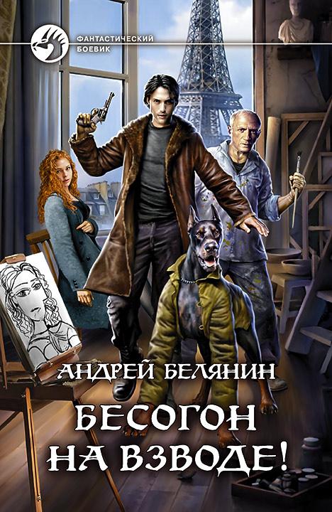 Андрей Белянин - Бесогон на взводе!