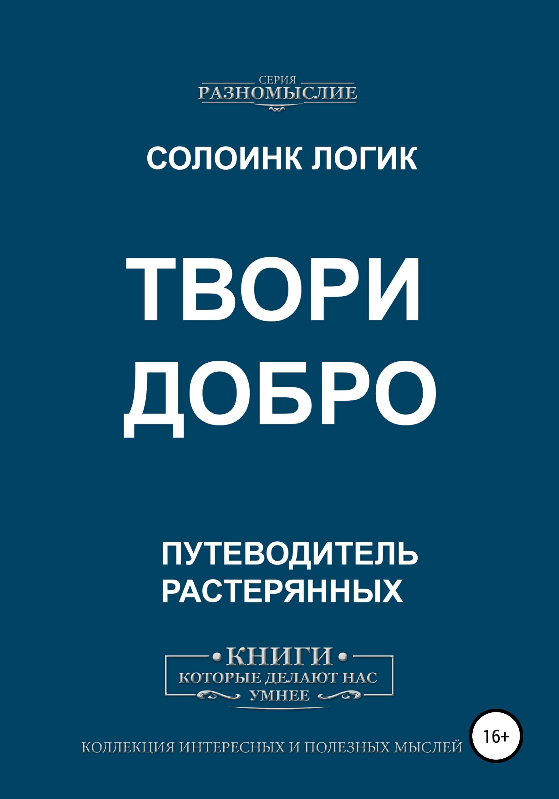 Купить книгу Твори добро, автора Солоинка Логик