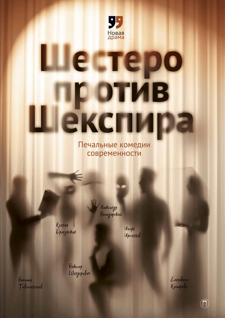 Виктор Шендерович, Игорь Иртеньев - Шестеро против Шекспира. Печальные комедии современности