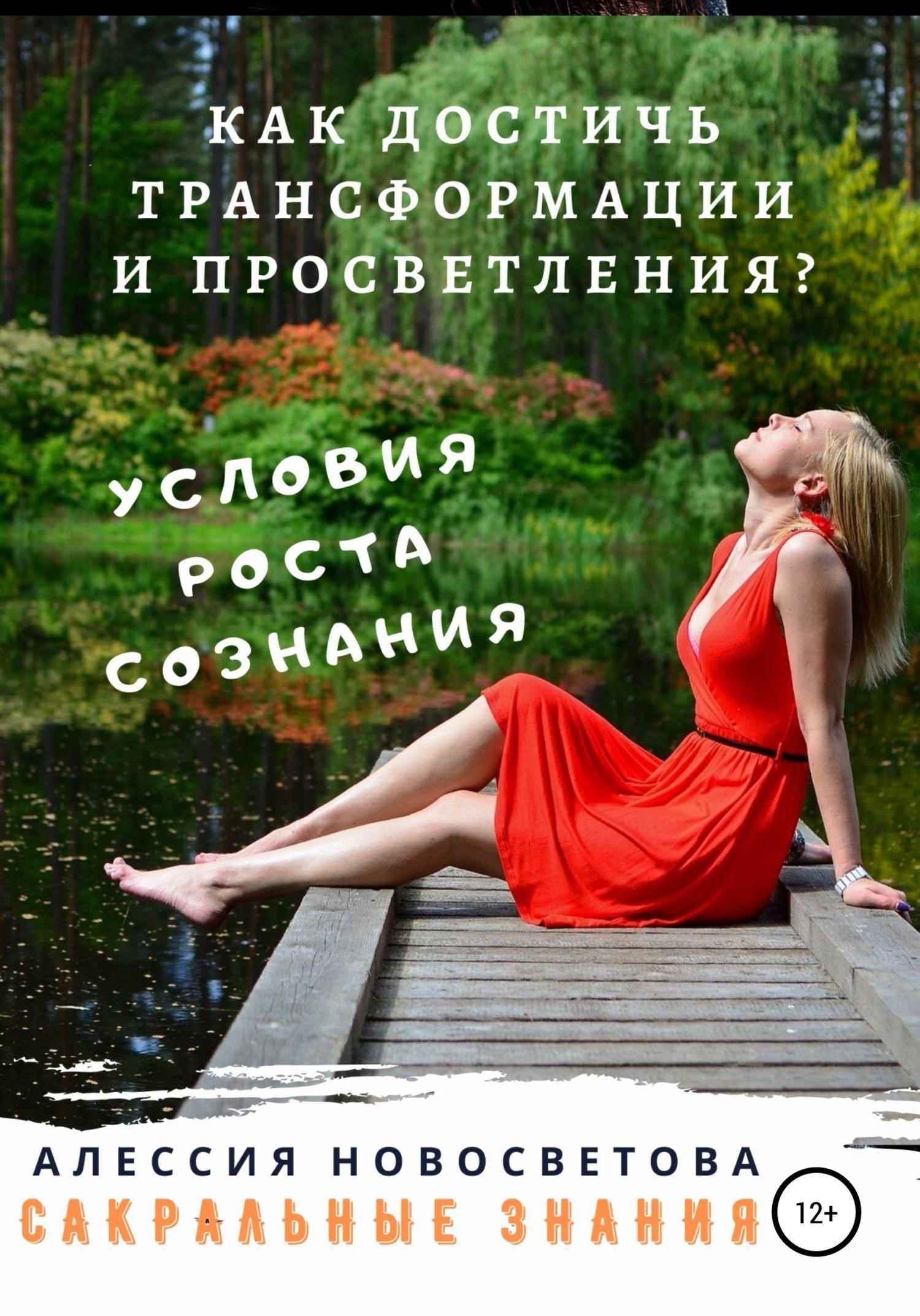 Алессия Новосветова - 21 условие для роста сознания. Пробуждение, трансформация и богореализация