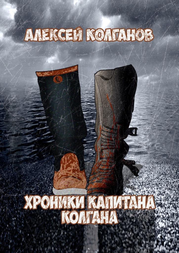 Алексей Колганов - Хроники Капитана Колгана