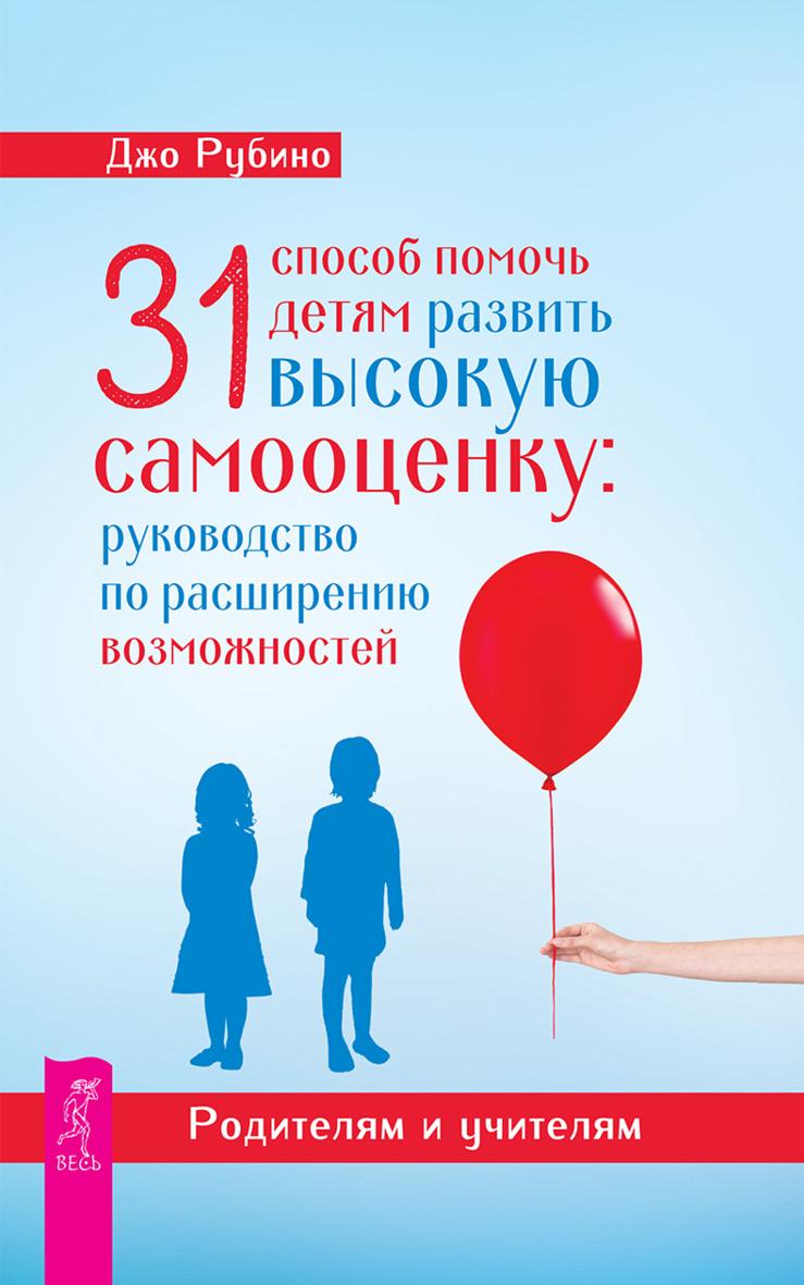 Джо Рубино - 31 способ помочь детям развить высокую самооценку. Руководство по расширению возможностей