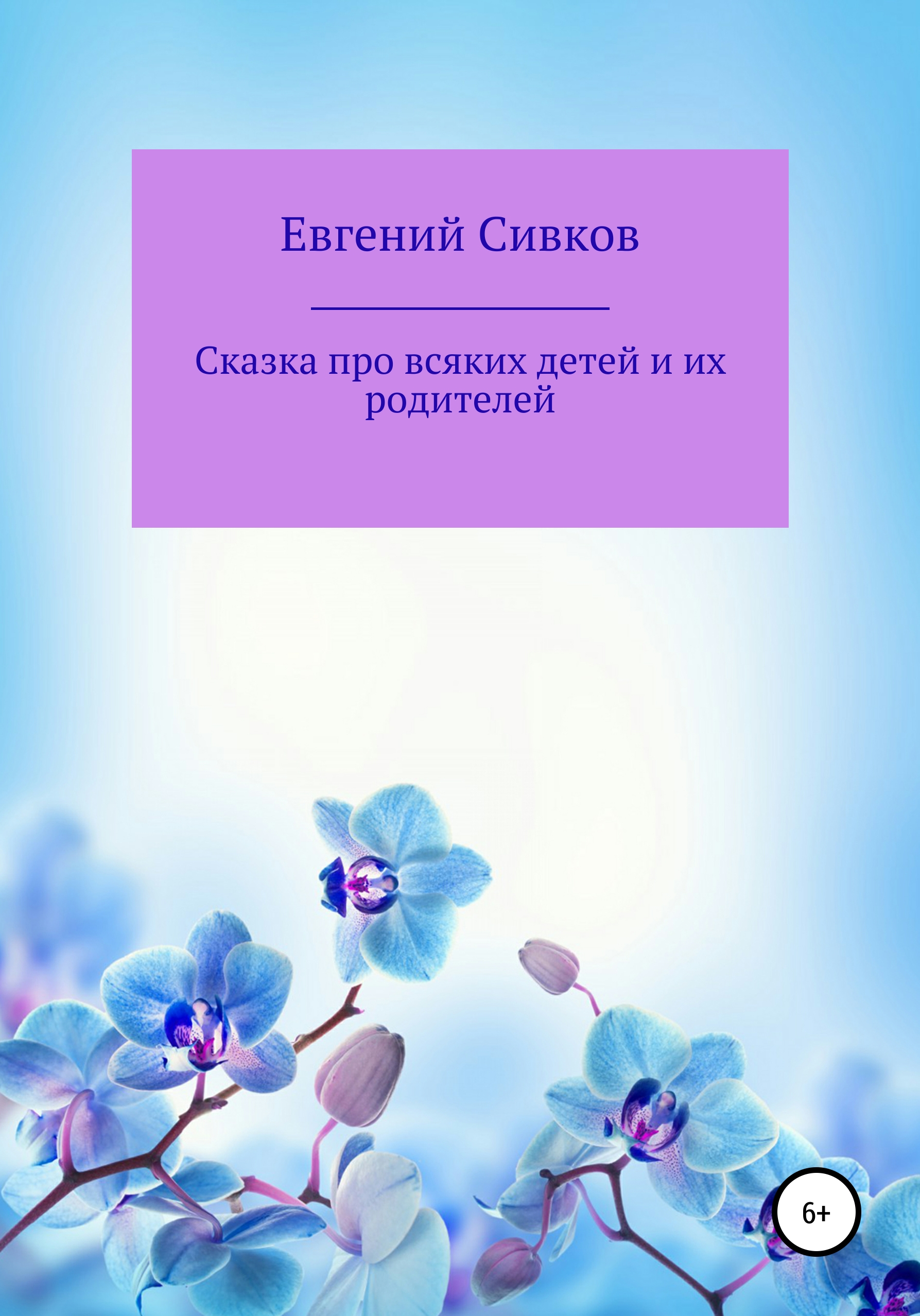 Евгений Сивков - Сказка про всяких детей и их родителей