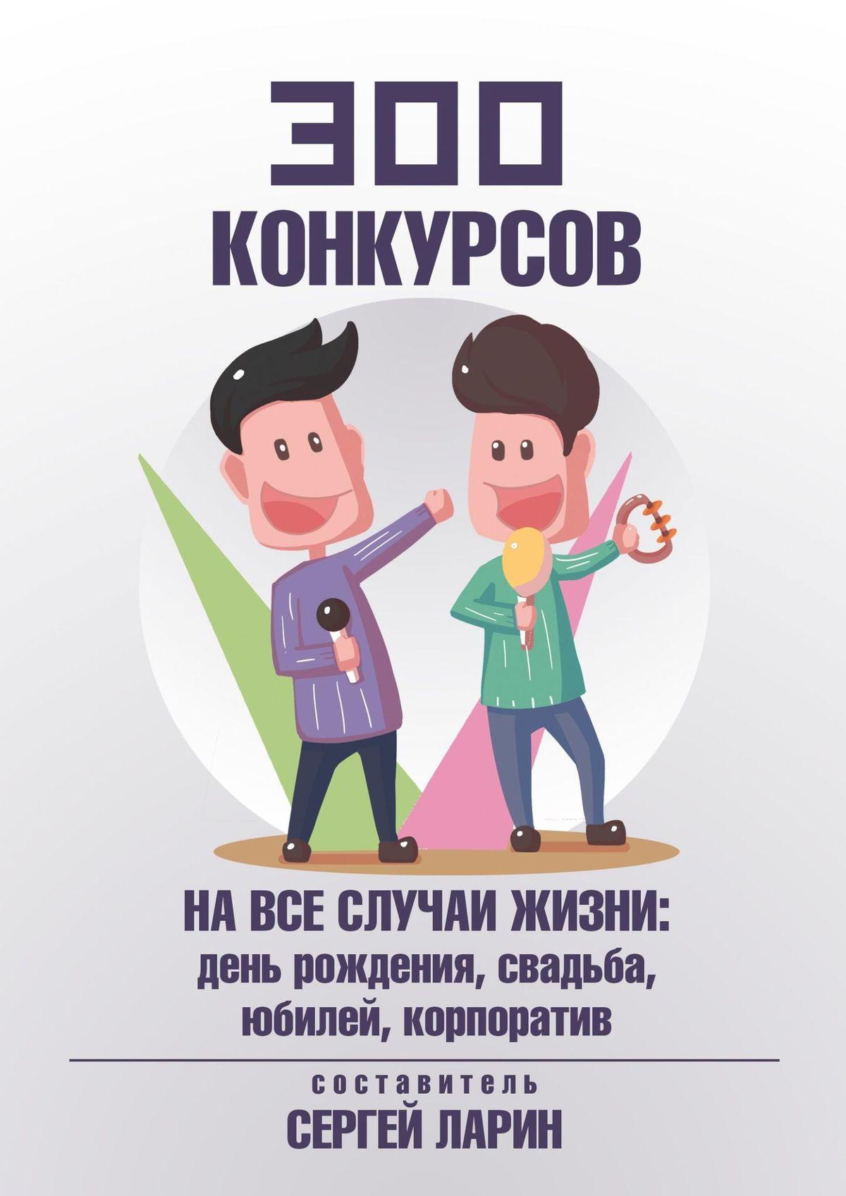 Сергей Ларин - 300конкурсов навсе случаи жизни