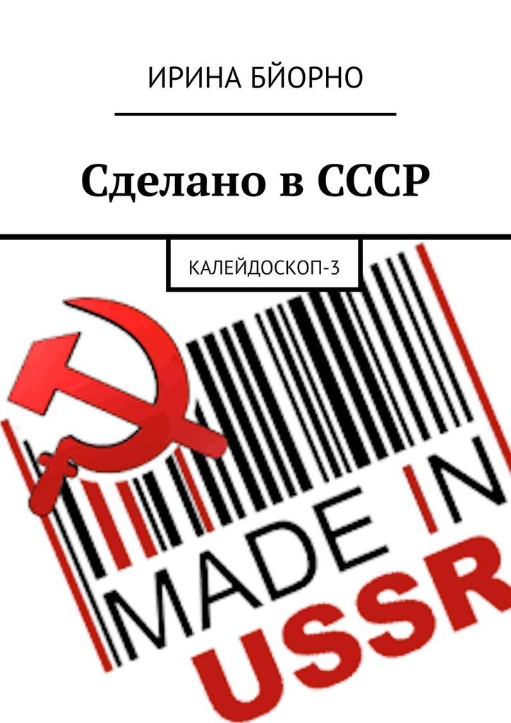 Ирина Бйорно - Сделано вСССР. Калейдоскоп-3
