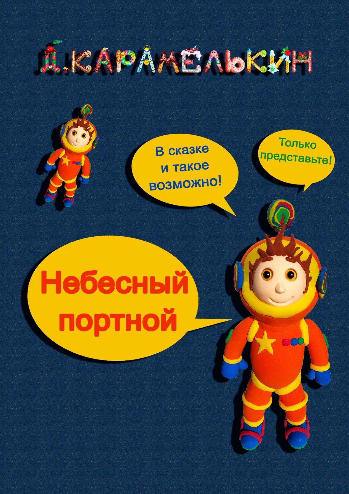 Дмитрий Карамелькин - Небесный портной