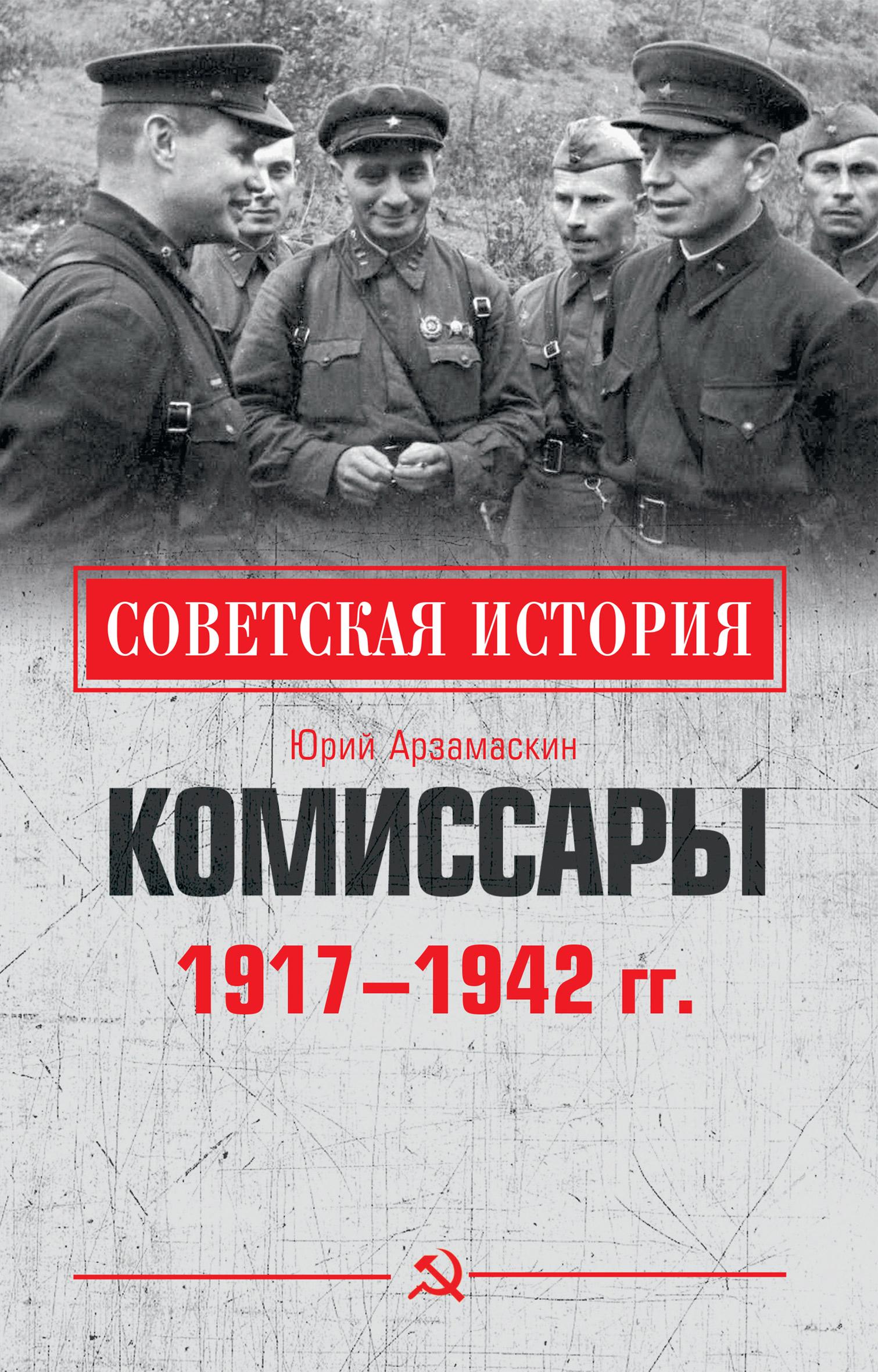 Юрий Арзамаскин - Комиссары. 1917—1942 гг.