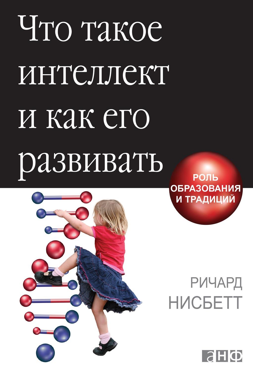 Ричард Нисбетт - Что такое интеллект и как его развивать