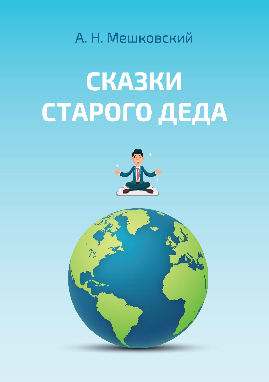 Аркадий Мешковский - Сказки старого деда. О возникновении человека на Земле
