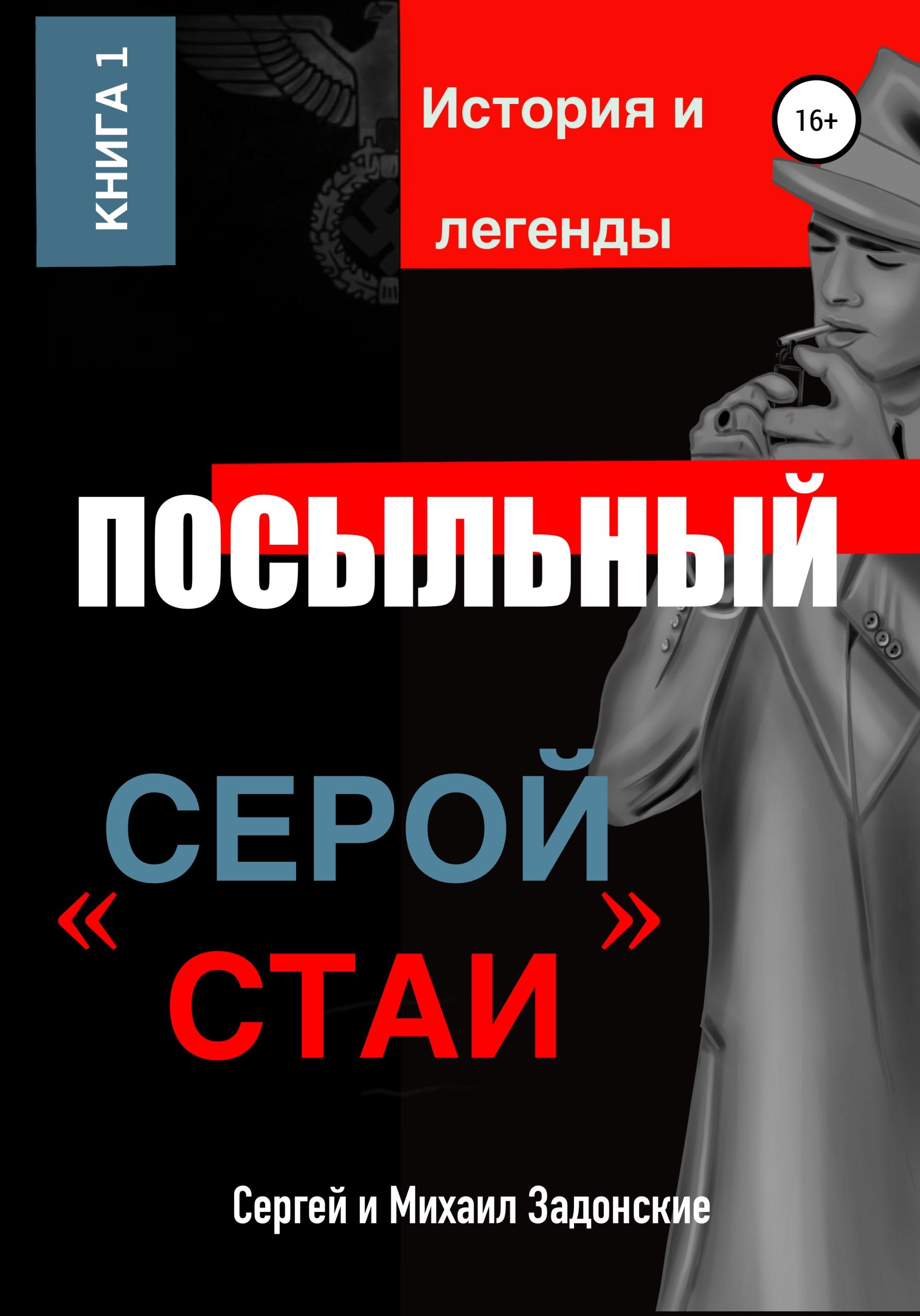 Сергей Задонский, Михаил Задонский - Посыльный «серой стаи»