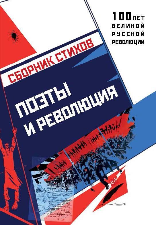 Коллектив авторов, Владимир Симаков - Поэты и революция