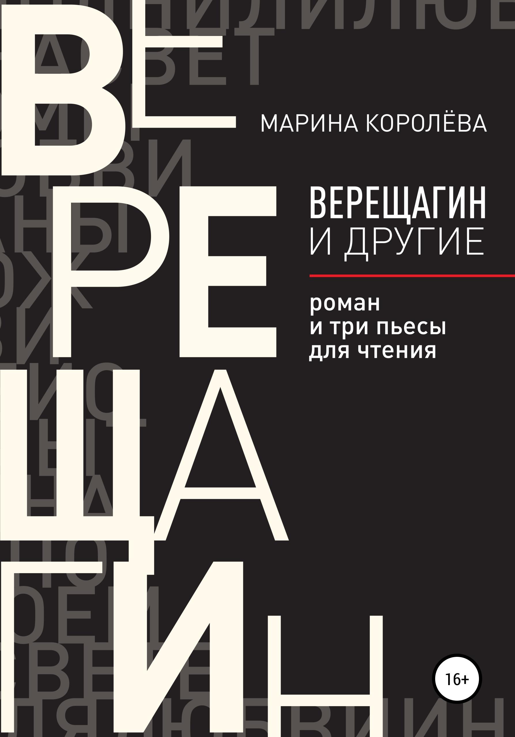 Марина Королёва - Верещагин и другие. Роман и три пьесы для чтения
