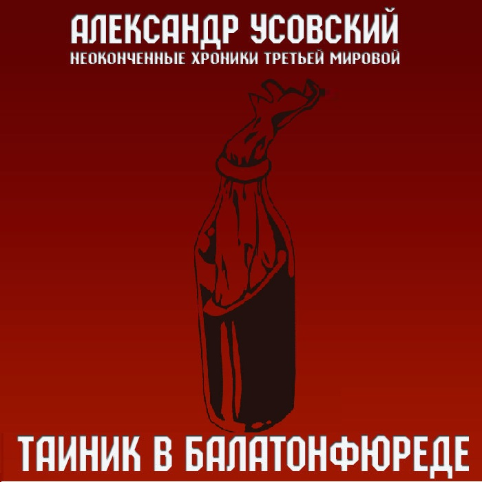 Купить книгу Тайник в Балатонфюреде, автора Александра Усовского