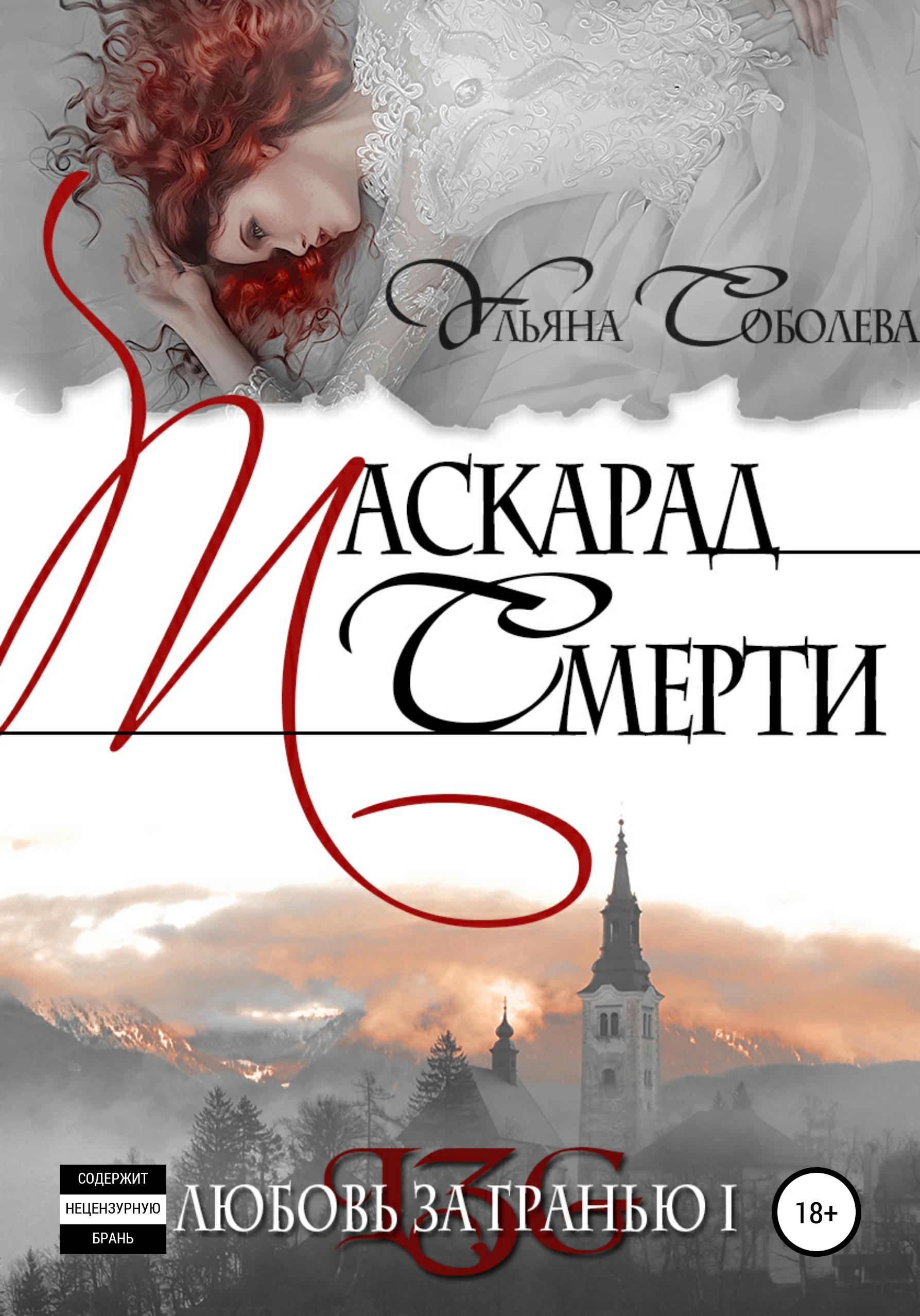 Купить книгу Любовь за гранью. Маскарад смерти, автора Ульяны Павловны Соболевой