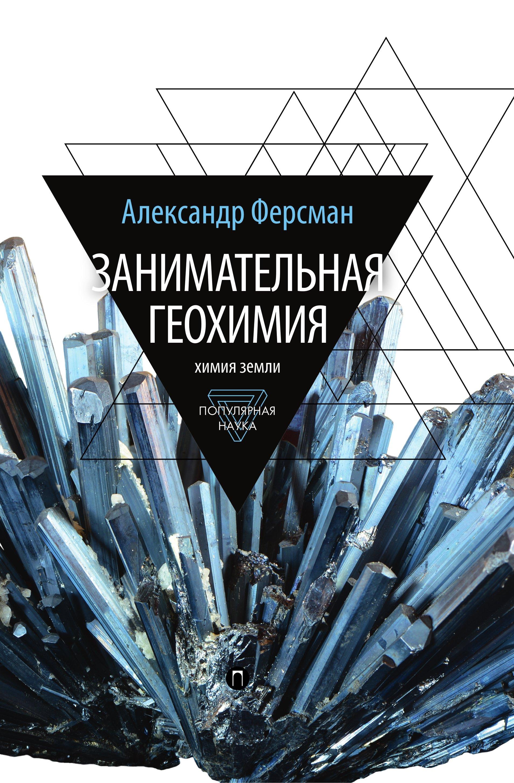 Александр Ферсман - Занимательная геохимия. Химия земли