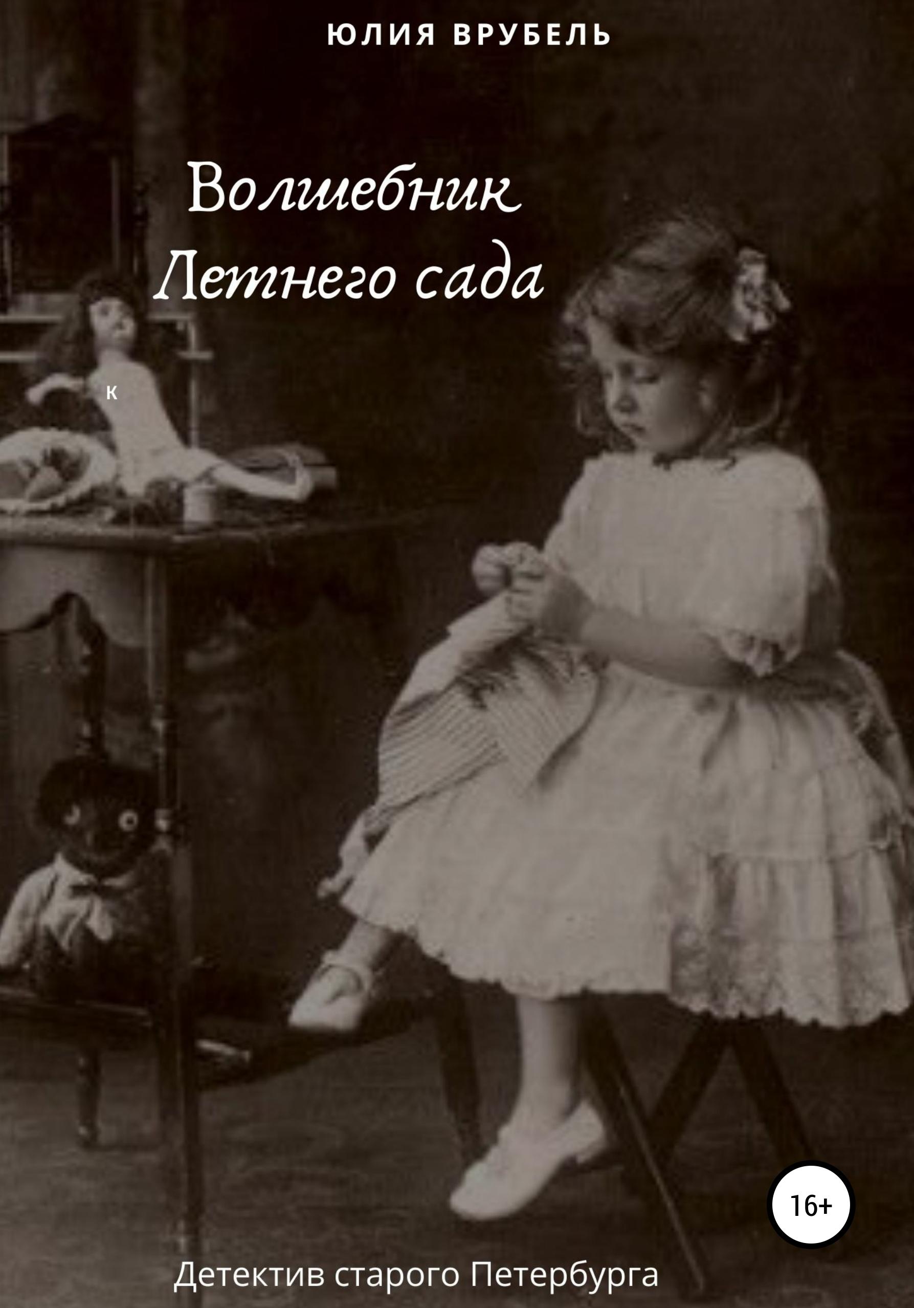 Юлия Врубель - Волшебник Летнего сада