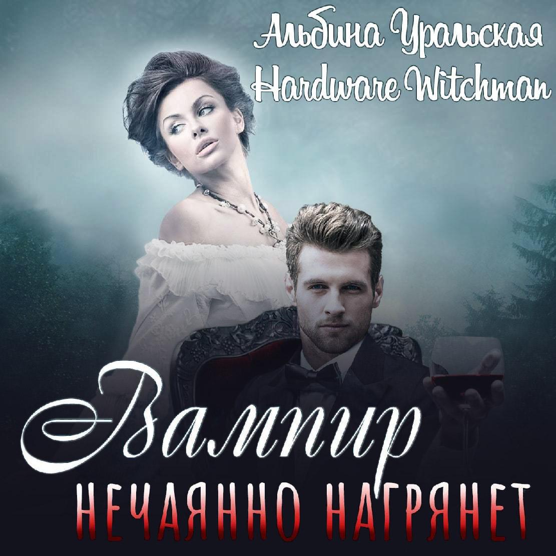 Купить книгу Вампир нечаянно нагрянет…, автора Альбины Уральской
