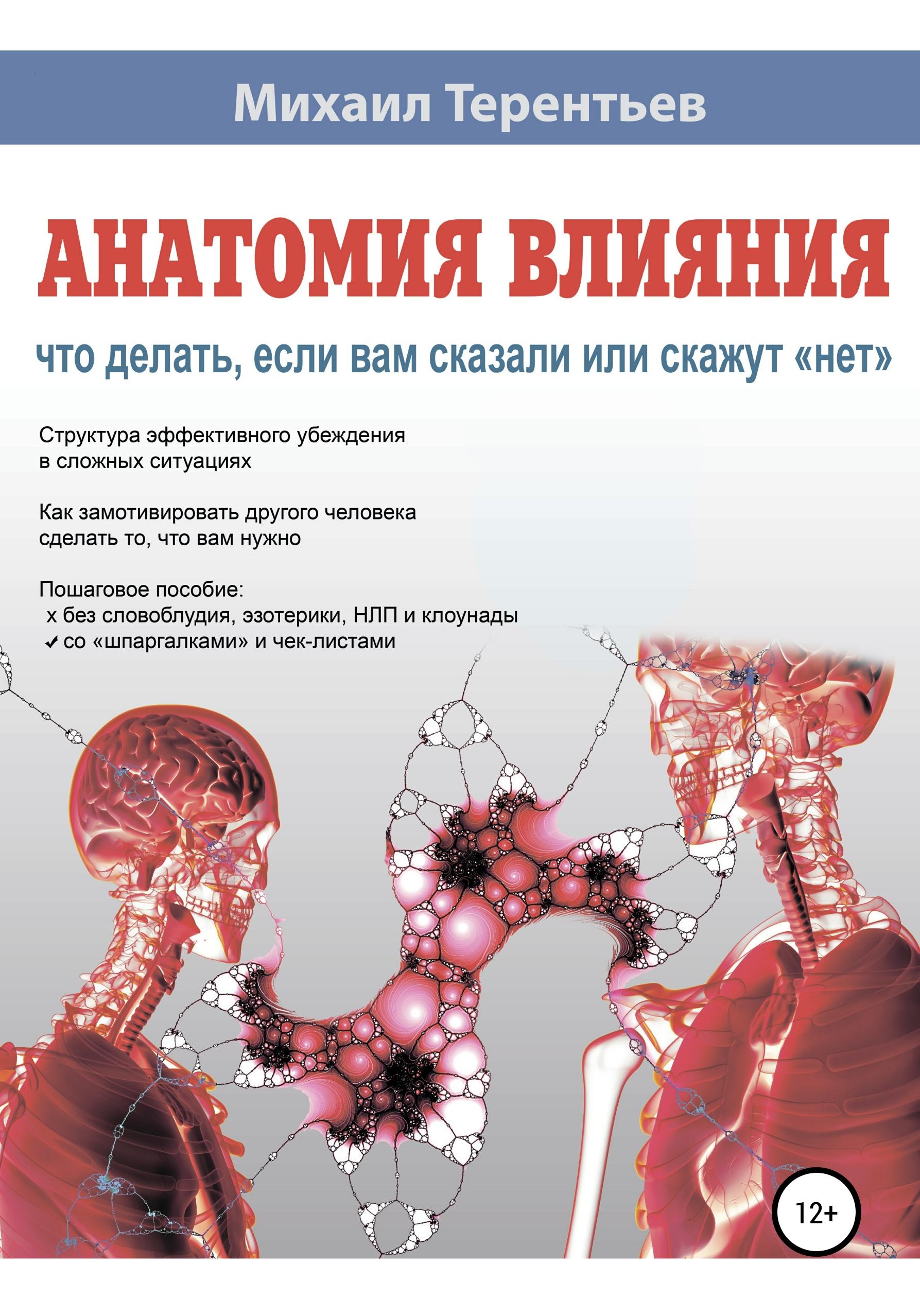 Михаил Терентьев - Анатомия влияния. Что делать, если вам сказали или скажут «нет»