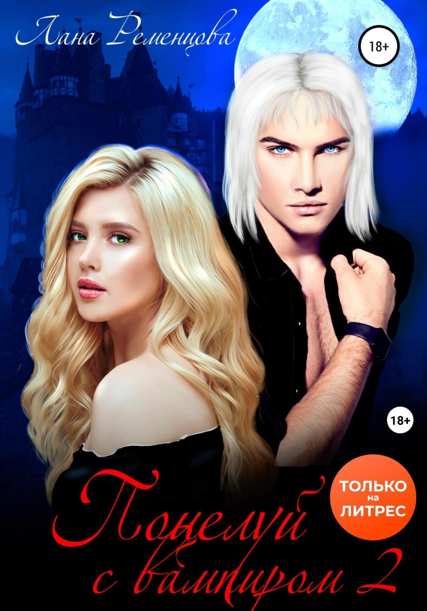 Купить книгу Поцелуй с вампиром. Книга вторая, автора Ланы Александровны Ременцовой