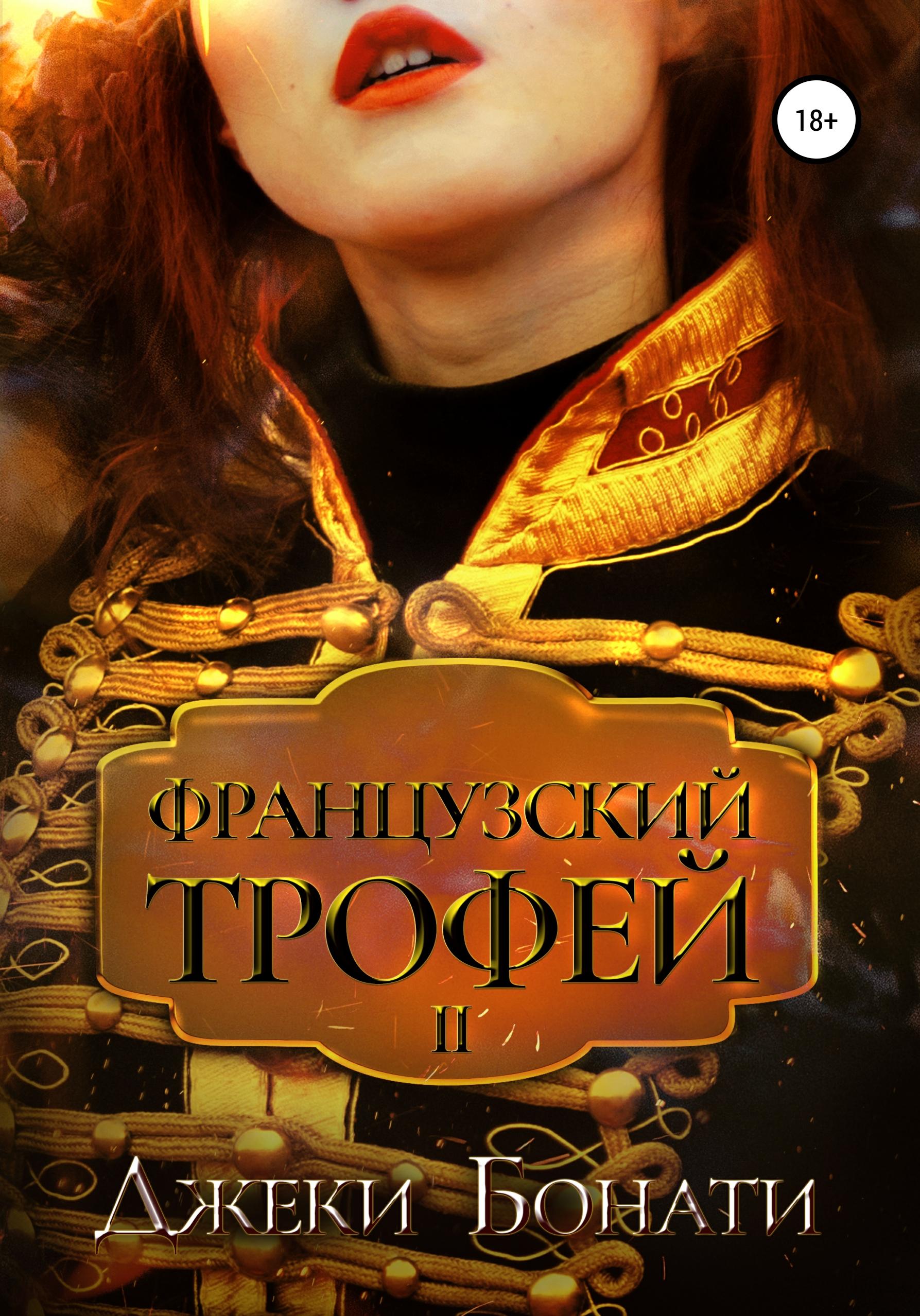 Джеки Бонати - Французский Трофей 2. После войны