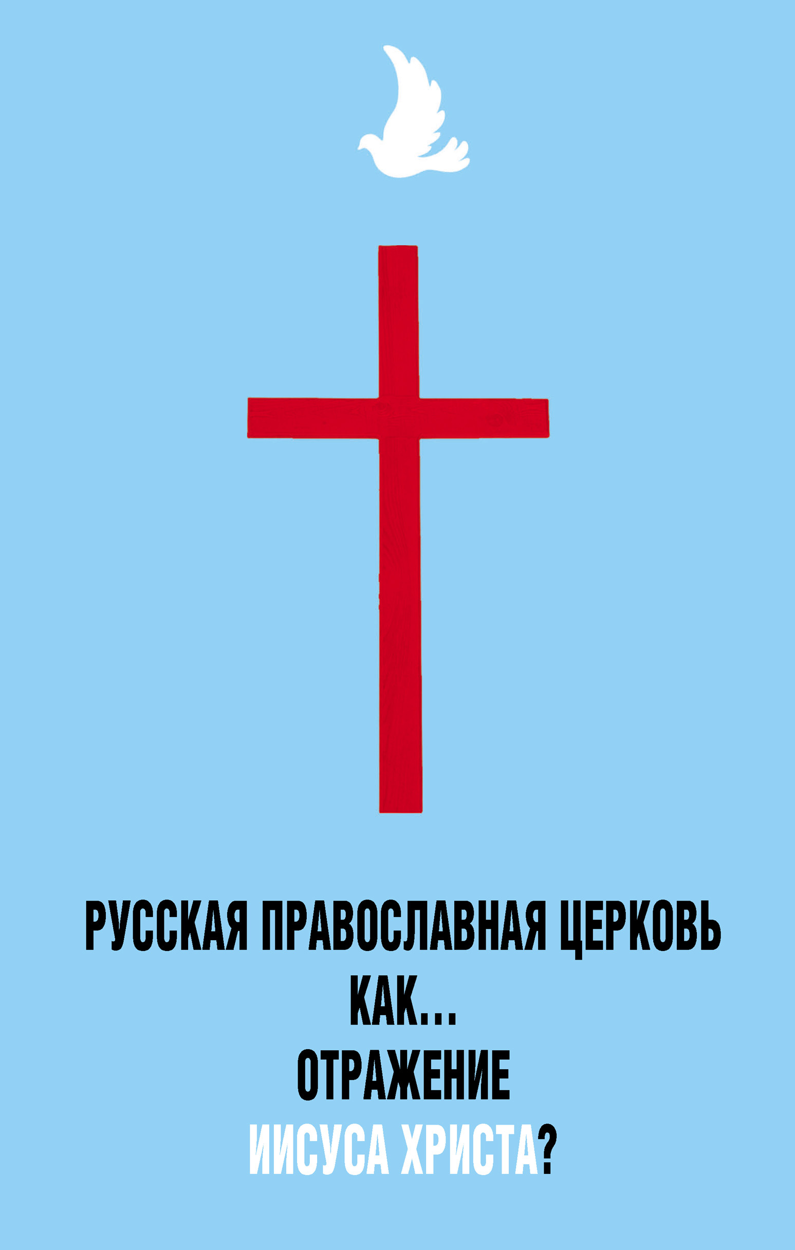 Владимир Бондаренко - Русская Православная Церковь как… отражение Иисуса Христа?