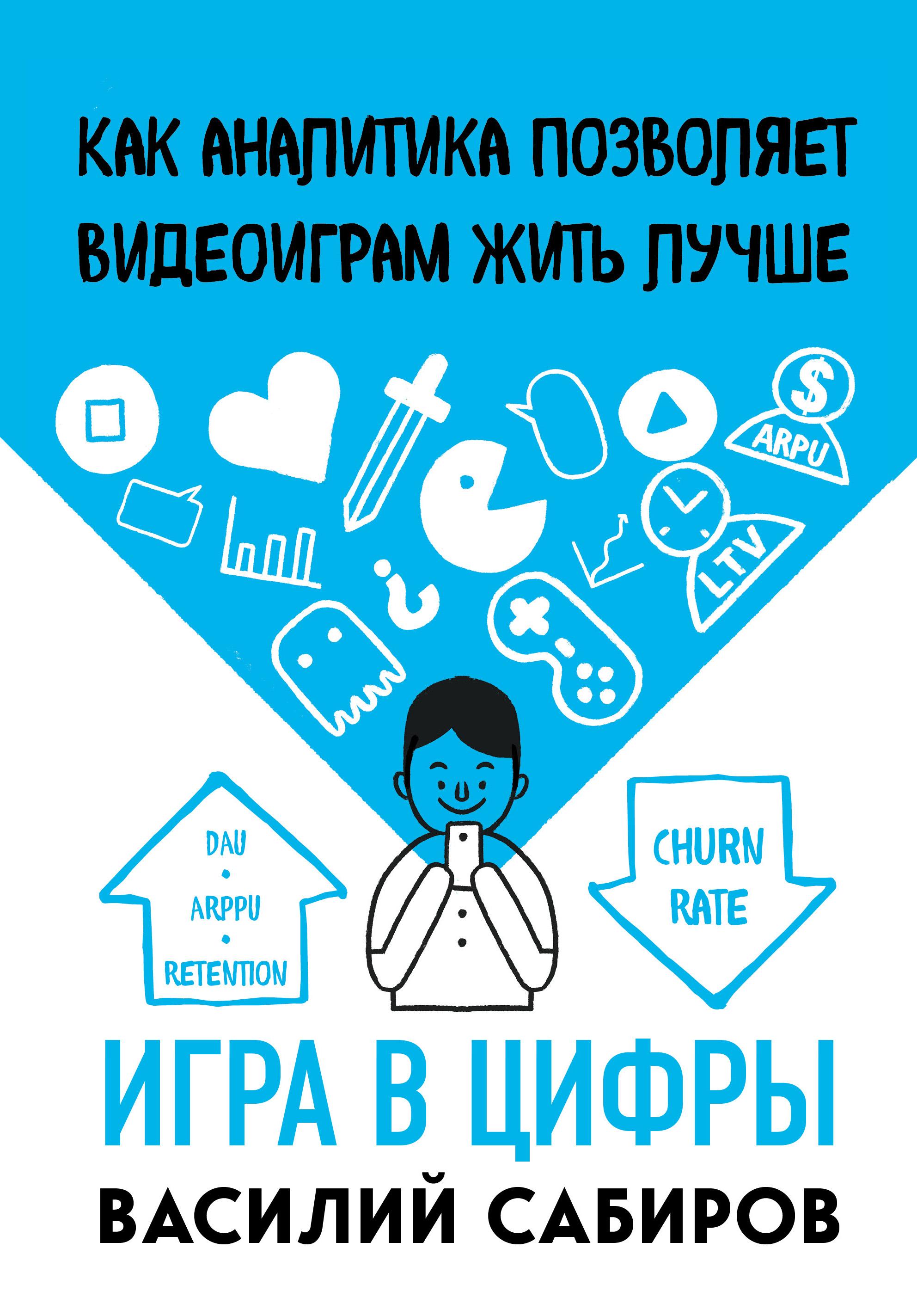 Купить книгу Игра в цифры. Как аналитика позволяет видеоиграм жить лучше, автора Василия Сабирова