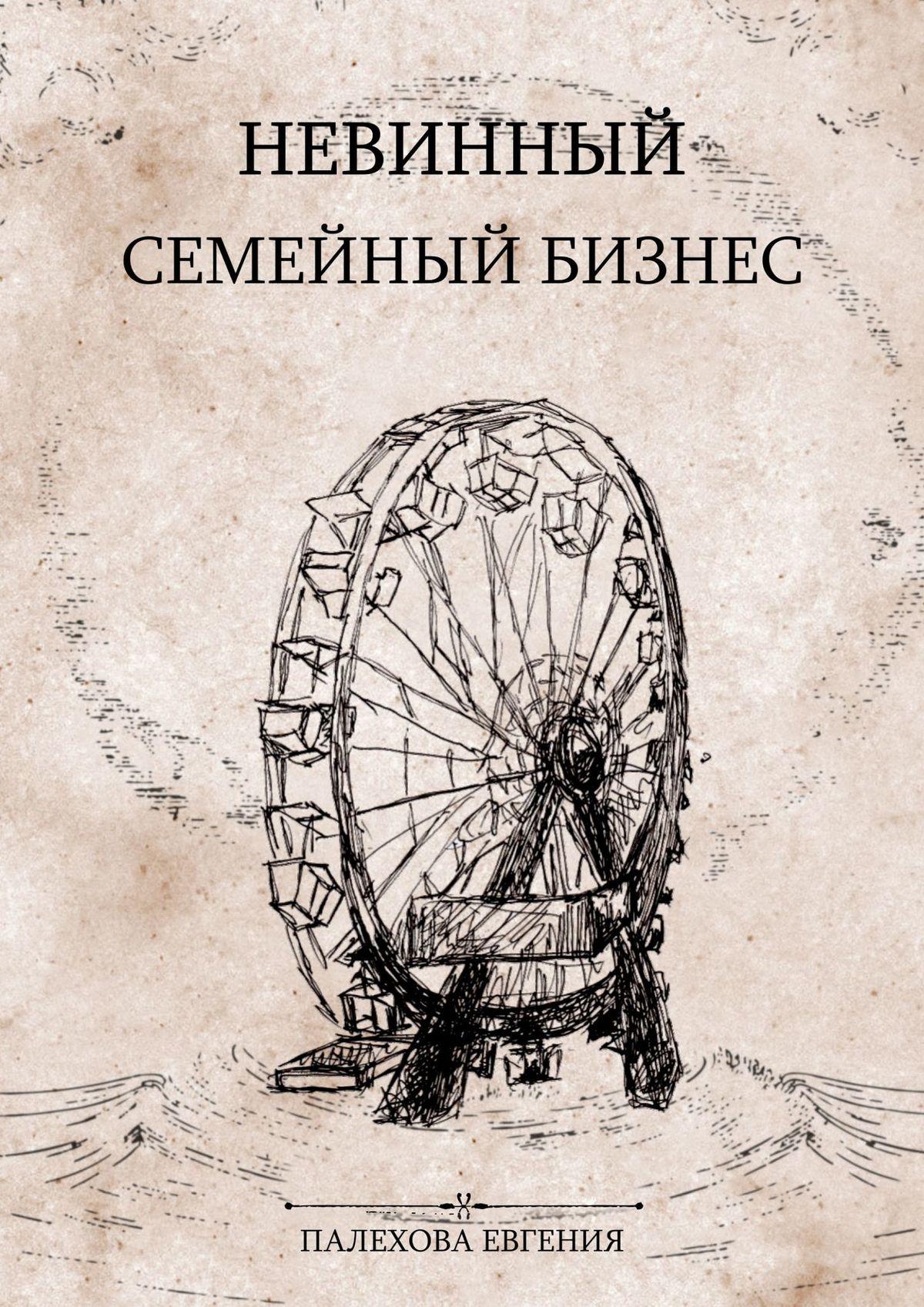 Евгения Палехова - Невинный семейный бизнес. Мелодрама с острыми краями