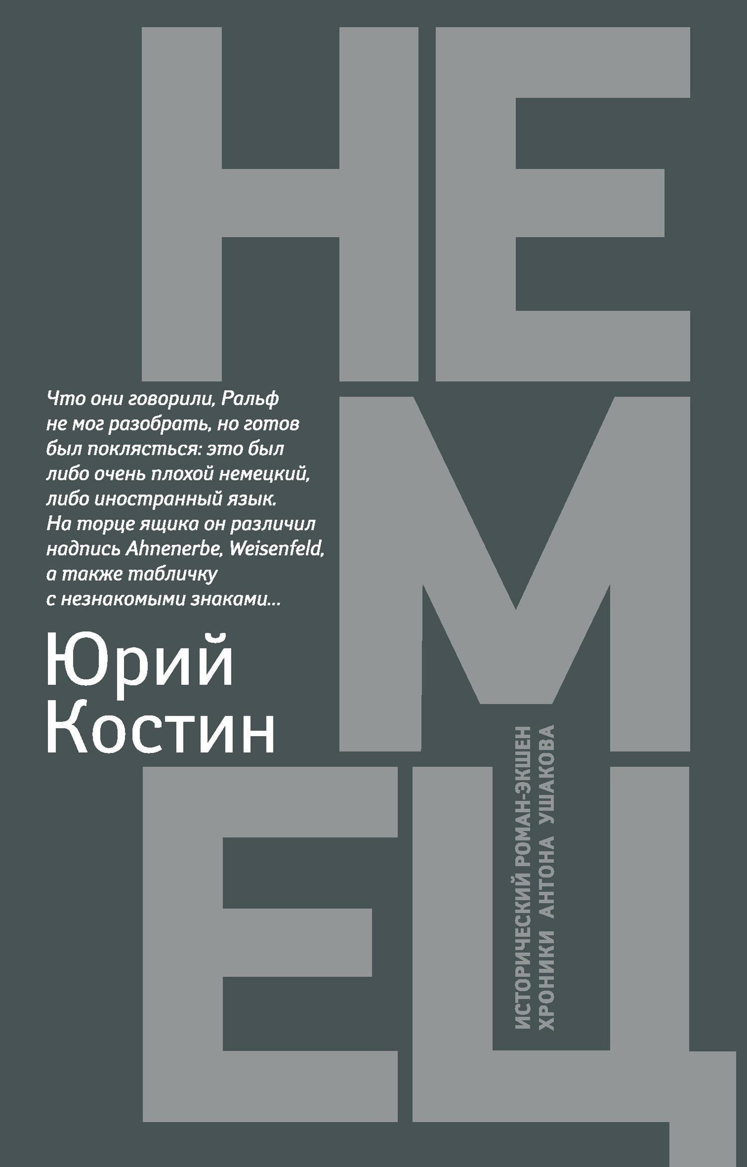 Юрий Костин - Немец