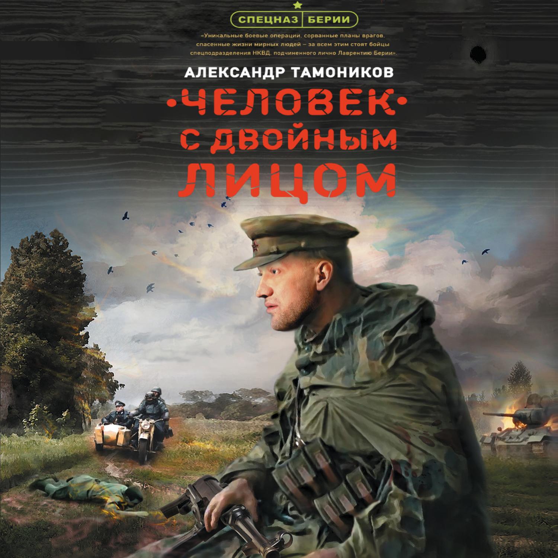 Купить книгу Человек с двойным лицом, автора Александра Тамоникова
