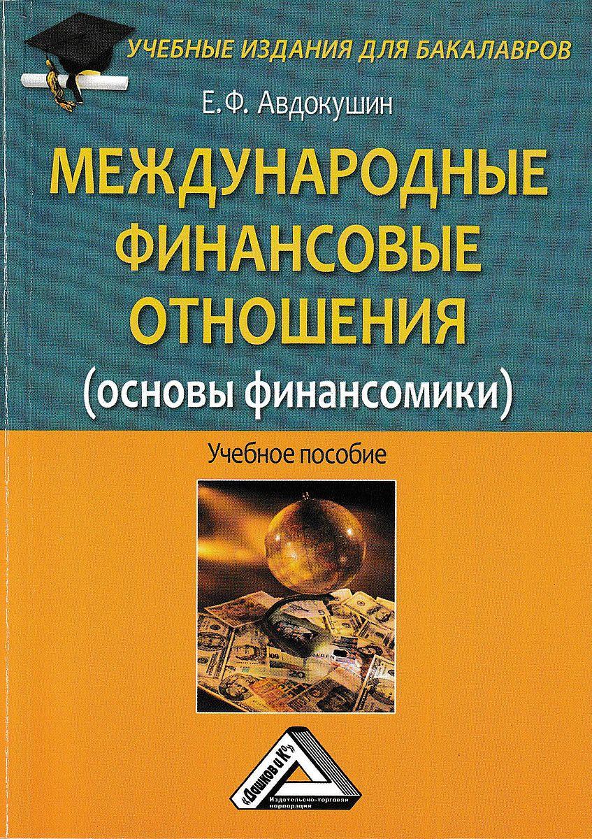 Купить книгу Международные финансовые отношения (основы финансомики), автора Евгения Федоровича Авдокушина