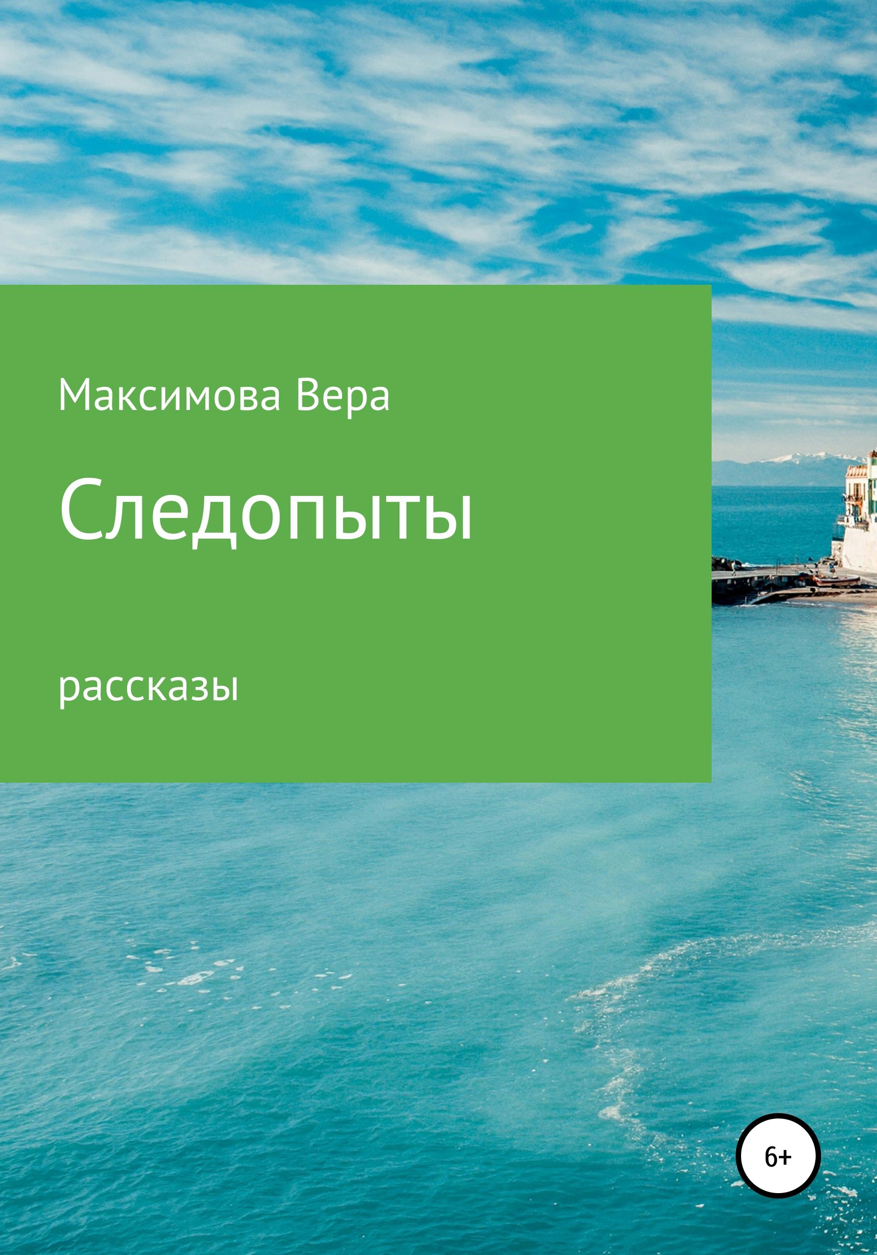 Вера Максимова - Следопыты