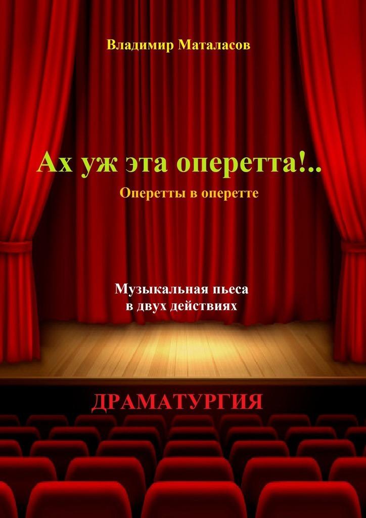 Владимир Маталасов - Ах уж эта оперетта!.. Оперетты в оперетте