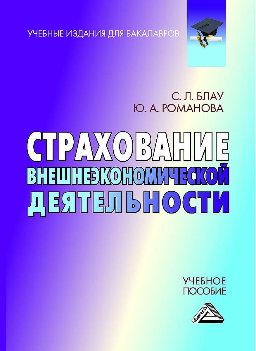 Купить книгу Страхование внешнеэкономической деятельности, автора Светланы Блау