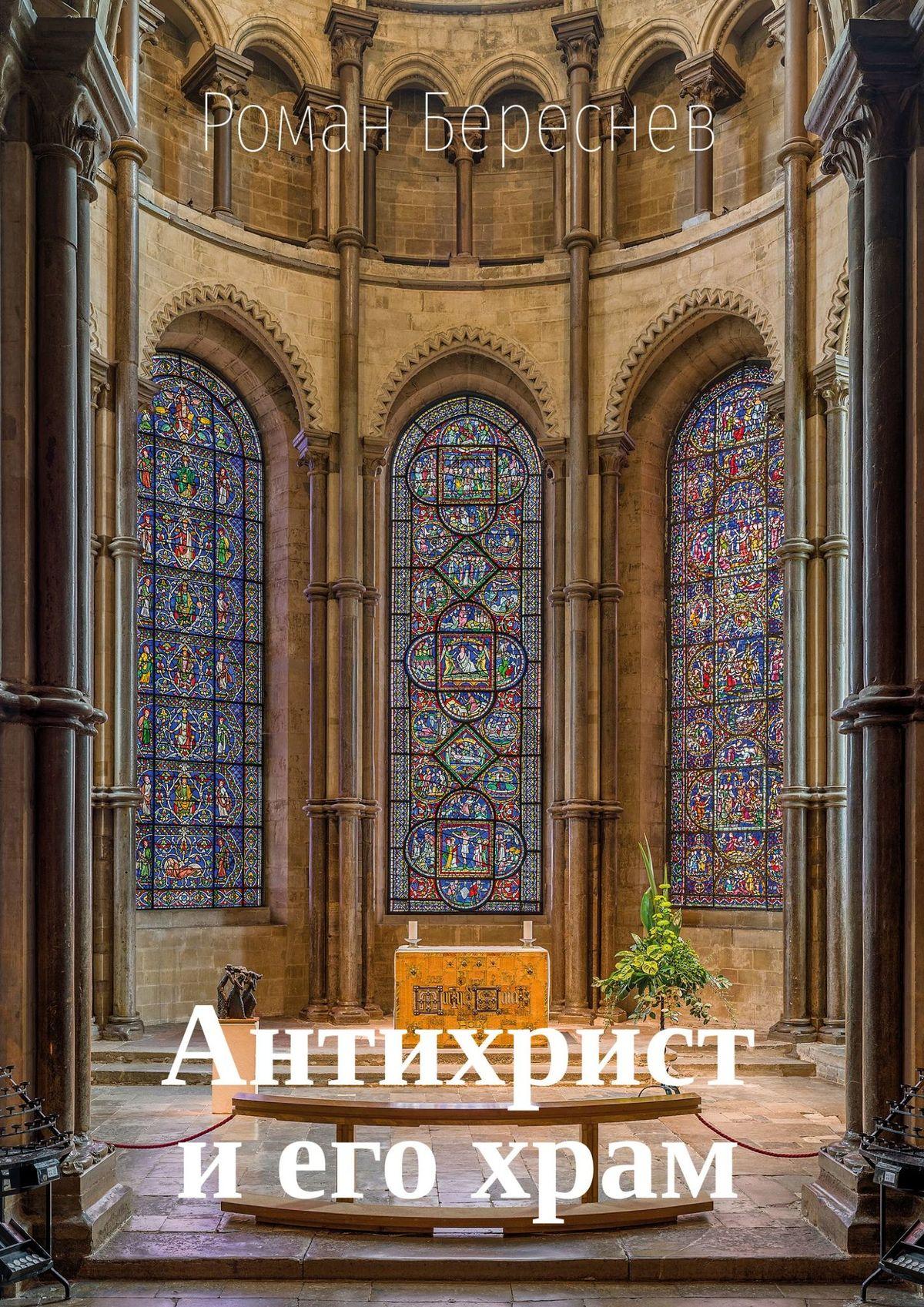 Купить книгу Антихрист иегохрам, автора Романа Береснева