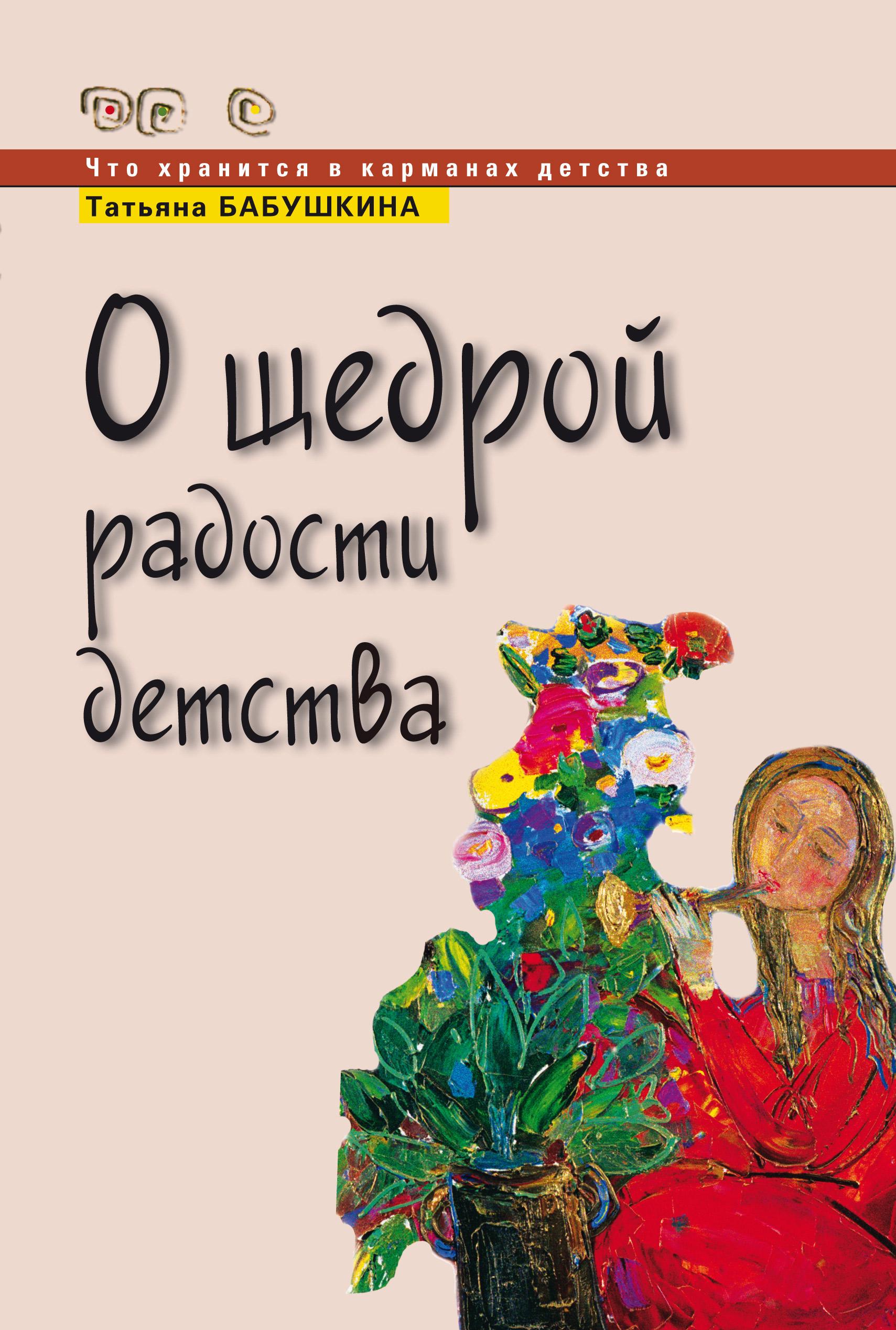 Татьяна Бабушкина - О щедрой радости детства