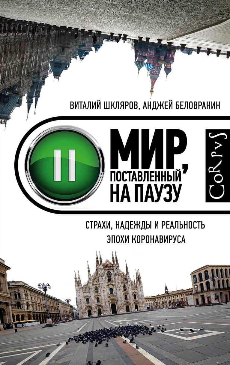 Анджей Беловранин, Виталий Шкляров - Мир, поставленный на паузу. Страхи, надежды и реальность эпохи коронавируса