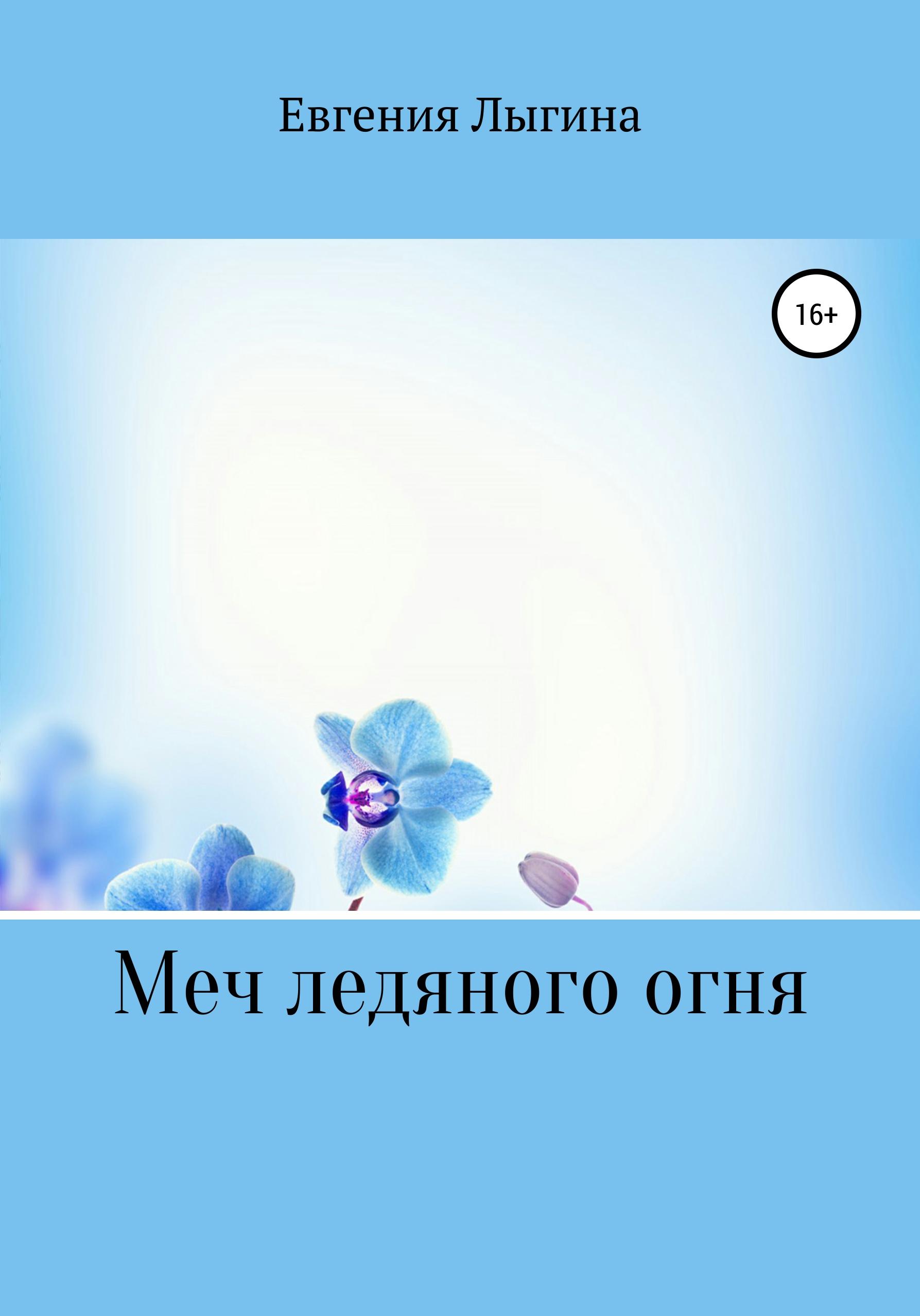 Евгения Лыгина - Меч ледяного огня