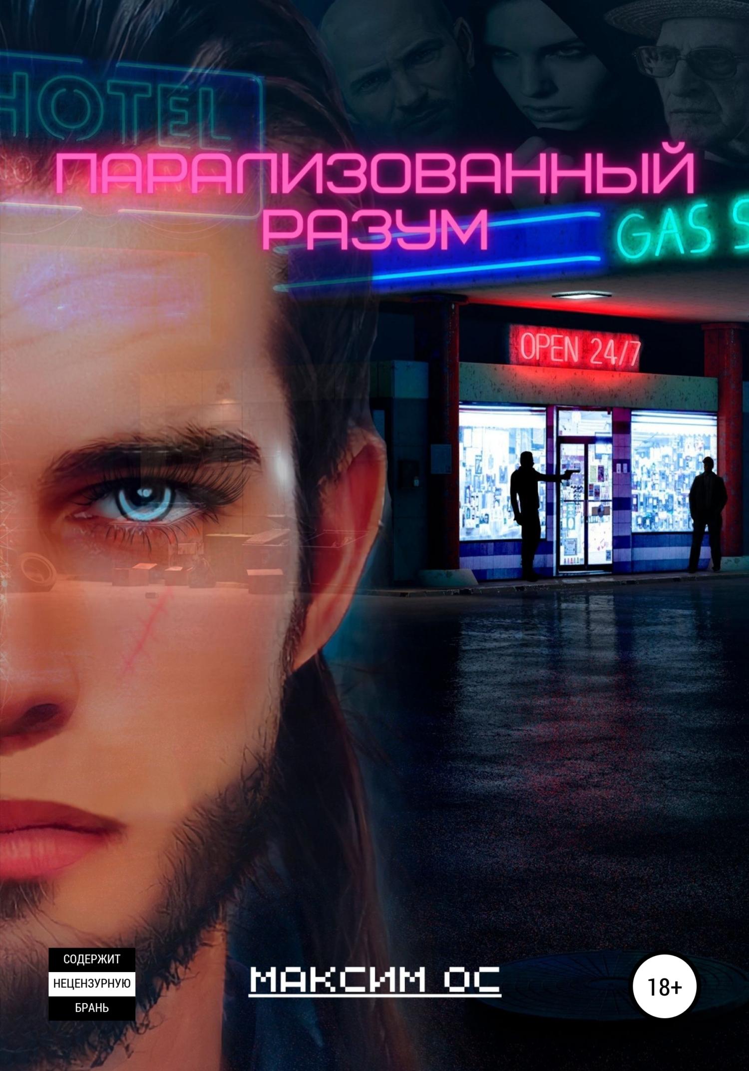 Купить книгу Парализованный Разум, автора Максима Оса